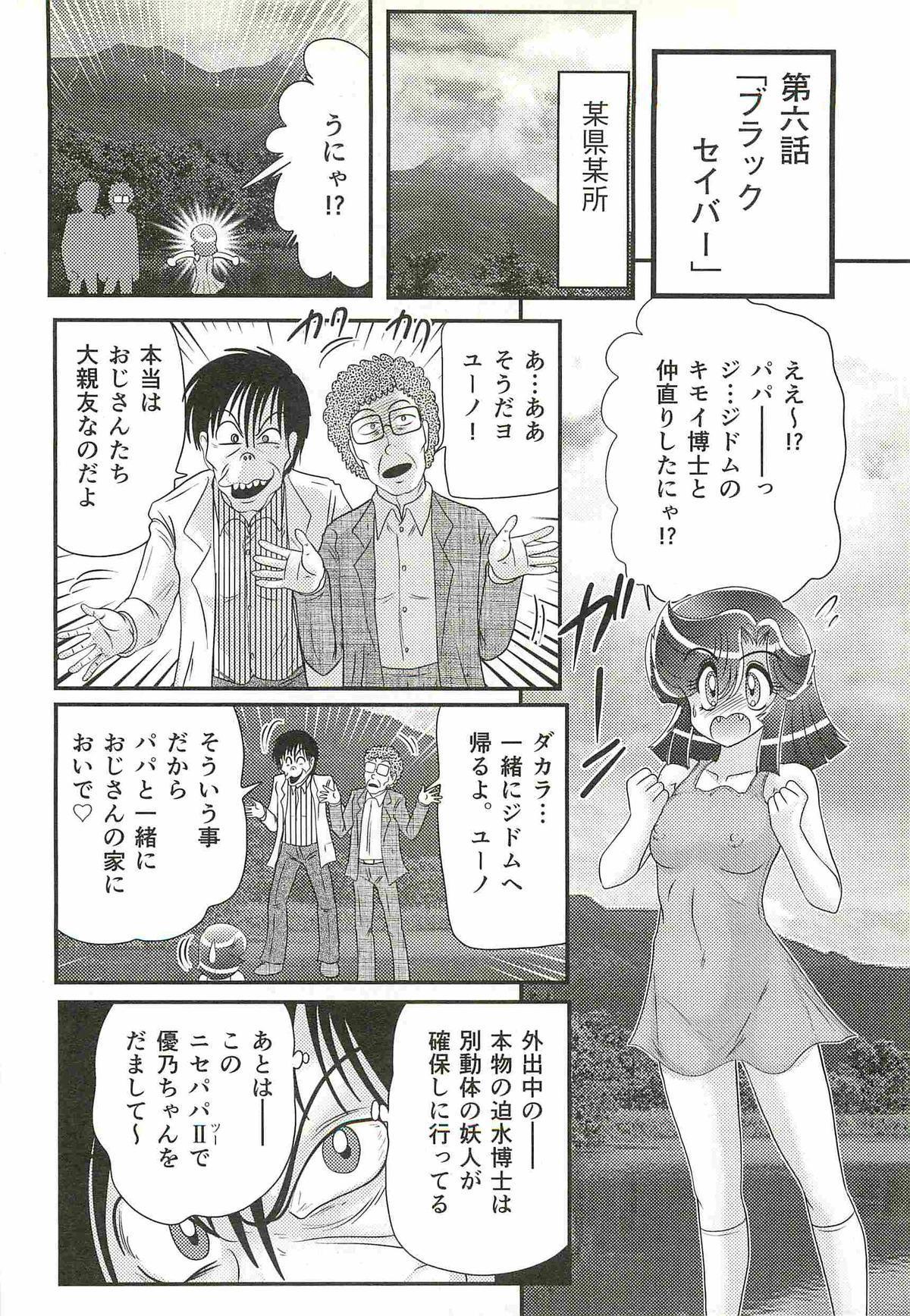 Seirei Tokusou Fairy Saber W - Shojo Kari 141