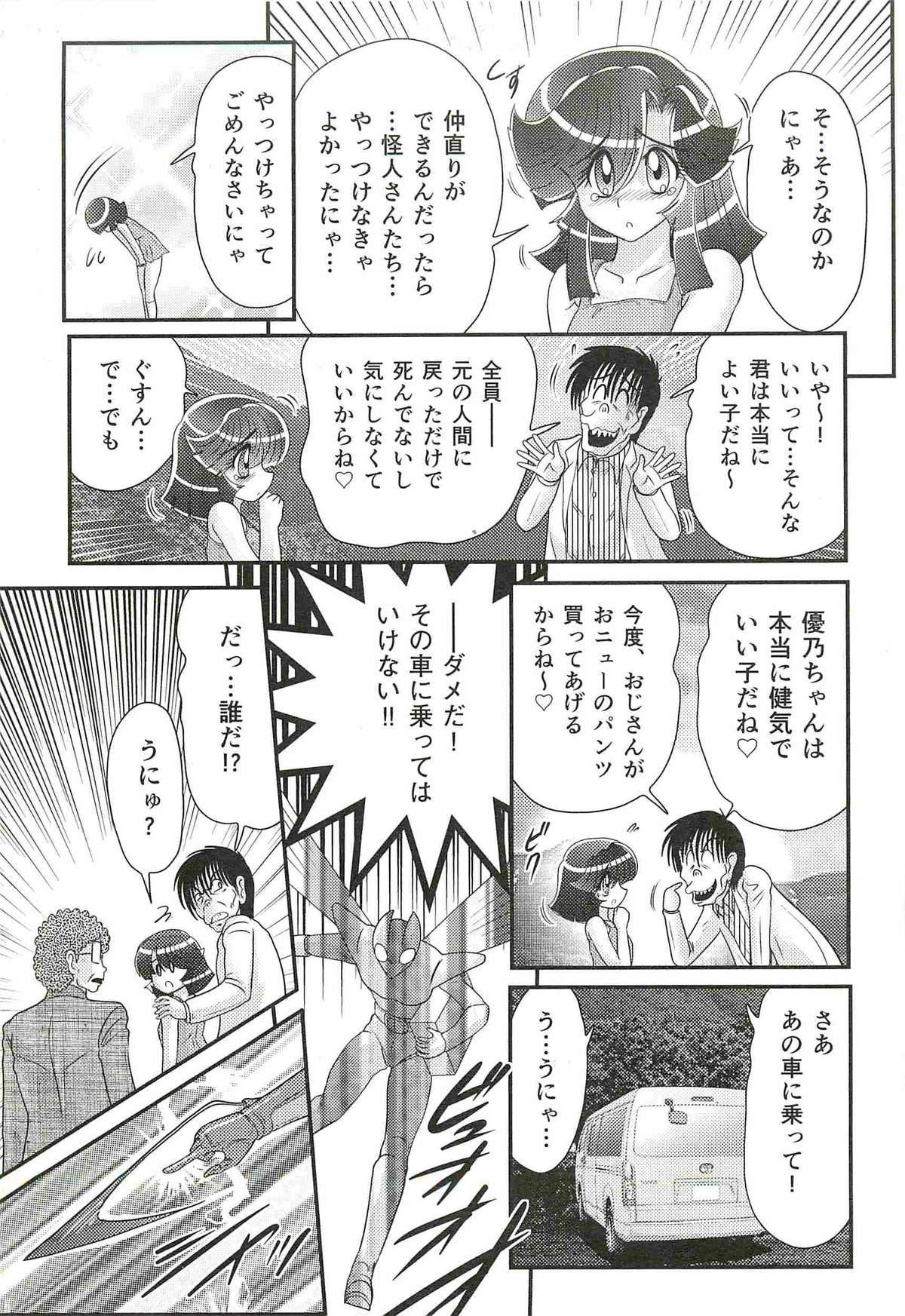 Seirei Tokusou Fairy Saber W - Shojo Kari 142