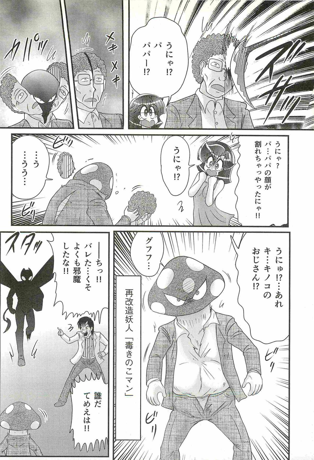 Seirei Tokusou Fairy Saber W - Shojo Kari 143
