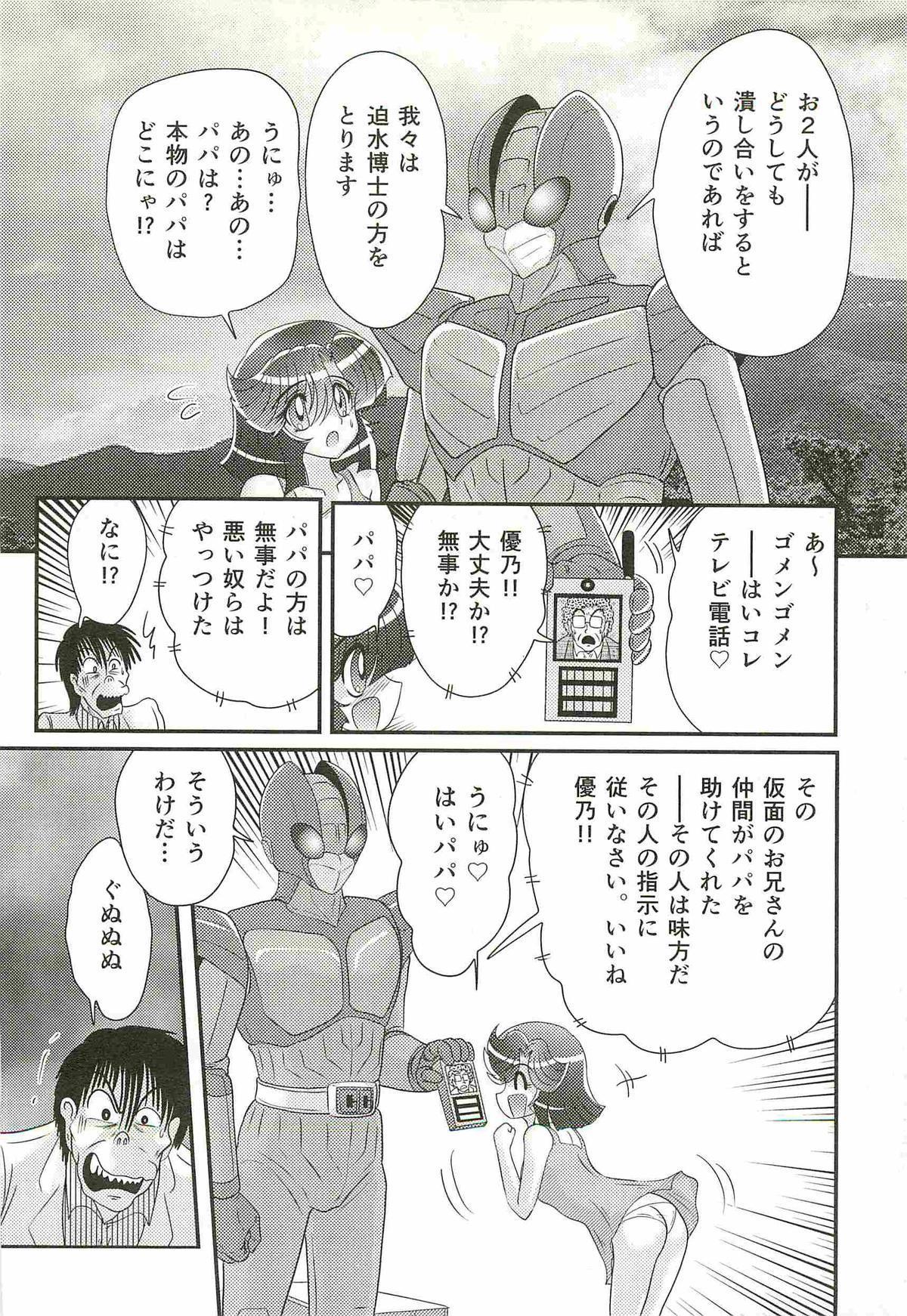 Seirei Tokusou Fairy Saber W - Shojo Kari 145