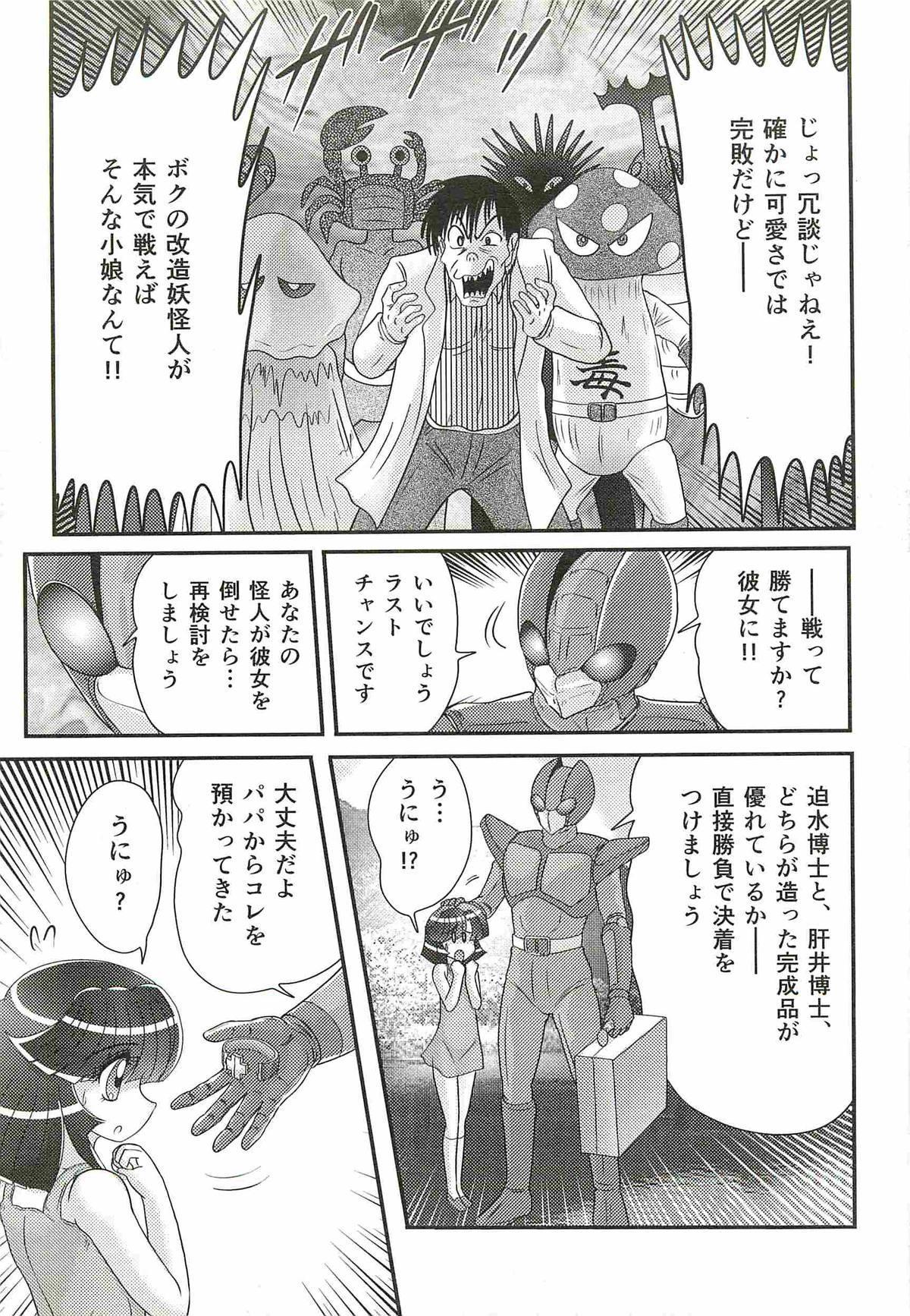 Seirei Tokusou Fairy Saber W - Shojo Kari 146