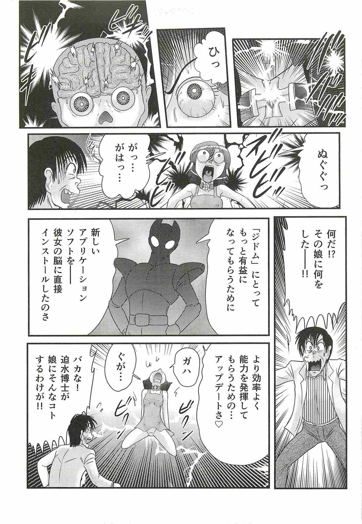 Seirei Tokusou Fairy Saber W - Shojo Kari 148