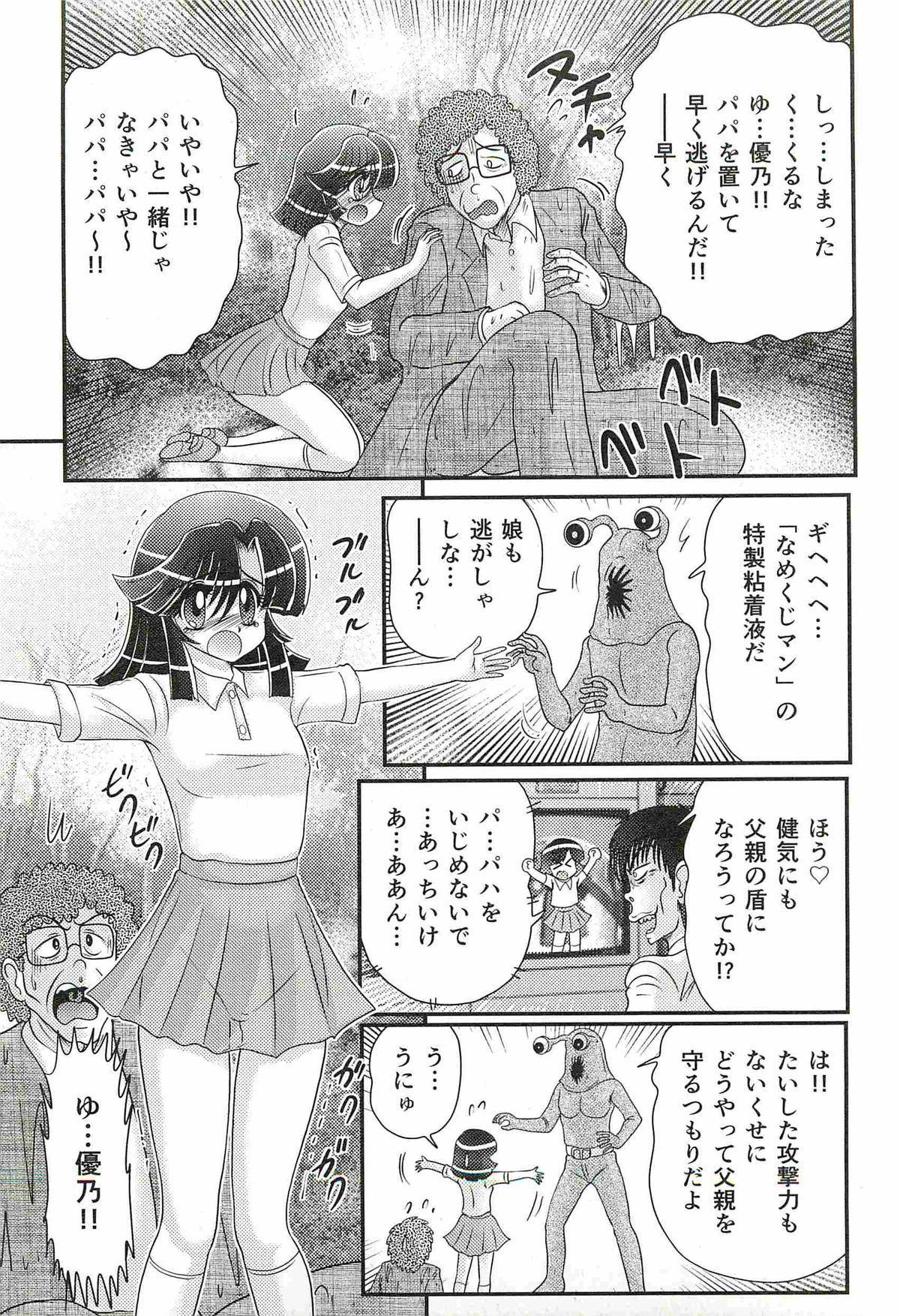 Seirei Tokusou Fairy Saber W - Shojo Kari 14