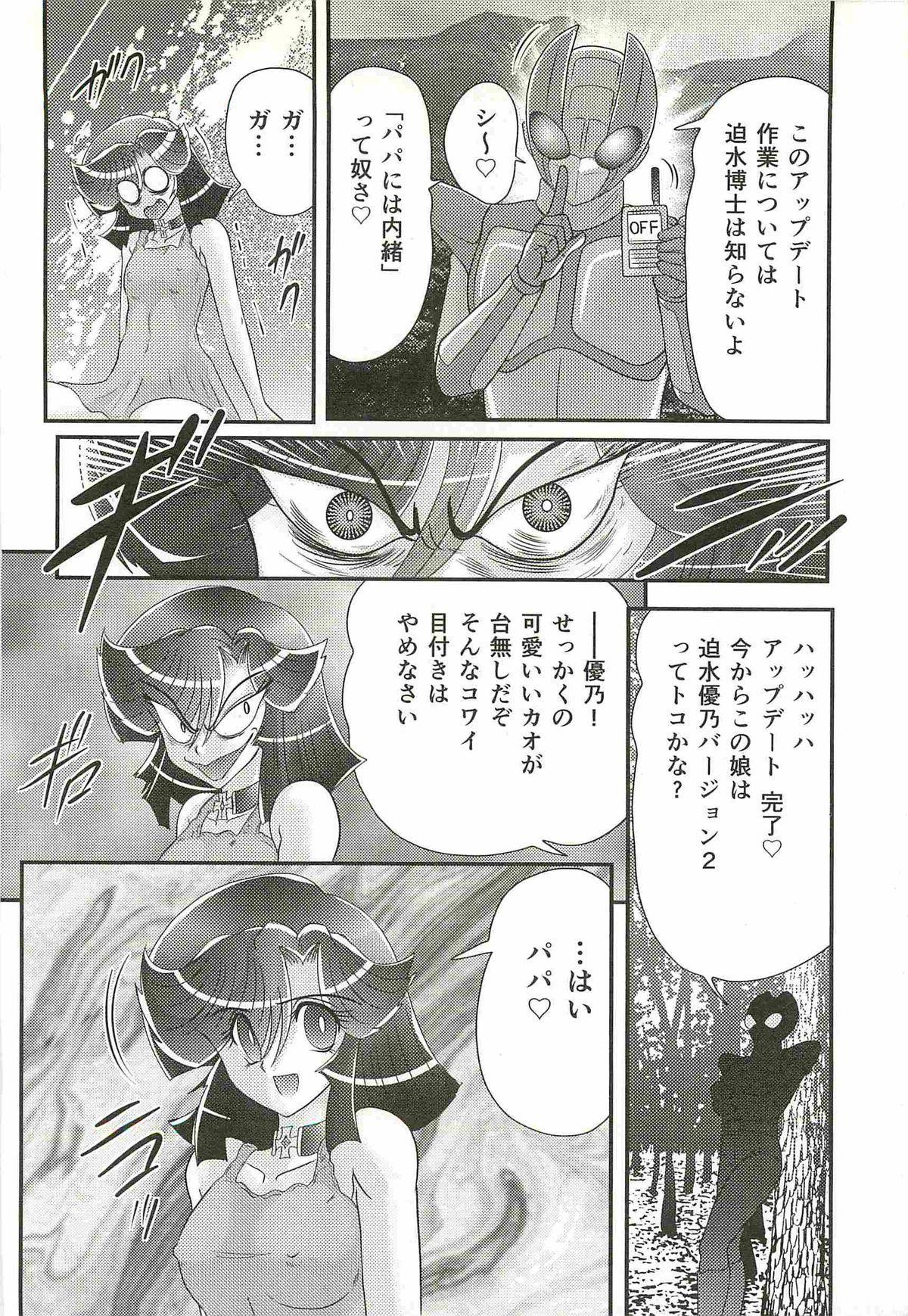 Seirei Tokusou Fairy Saber W - Shojo Kari 149