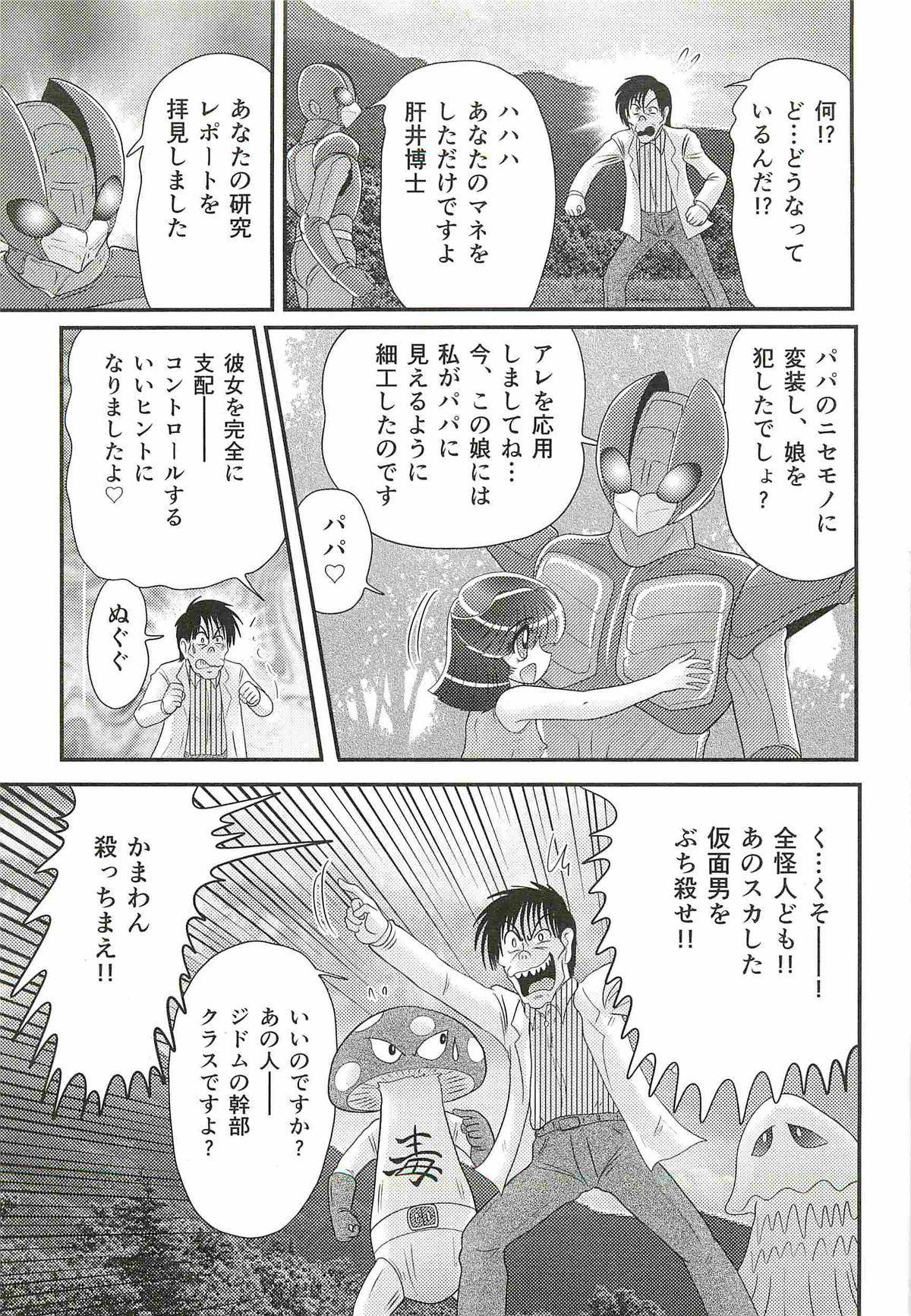 Seirei Tokusou Fairy Saber W - Shojo Kari 150