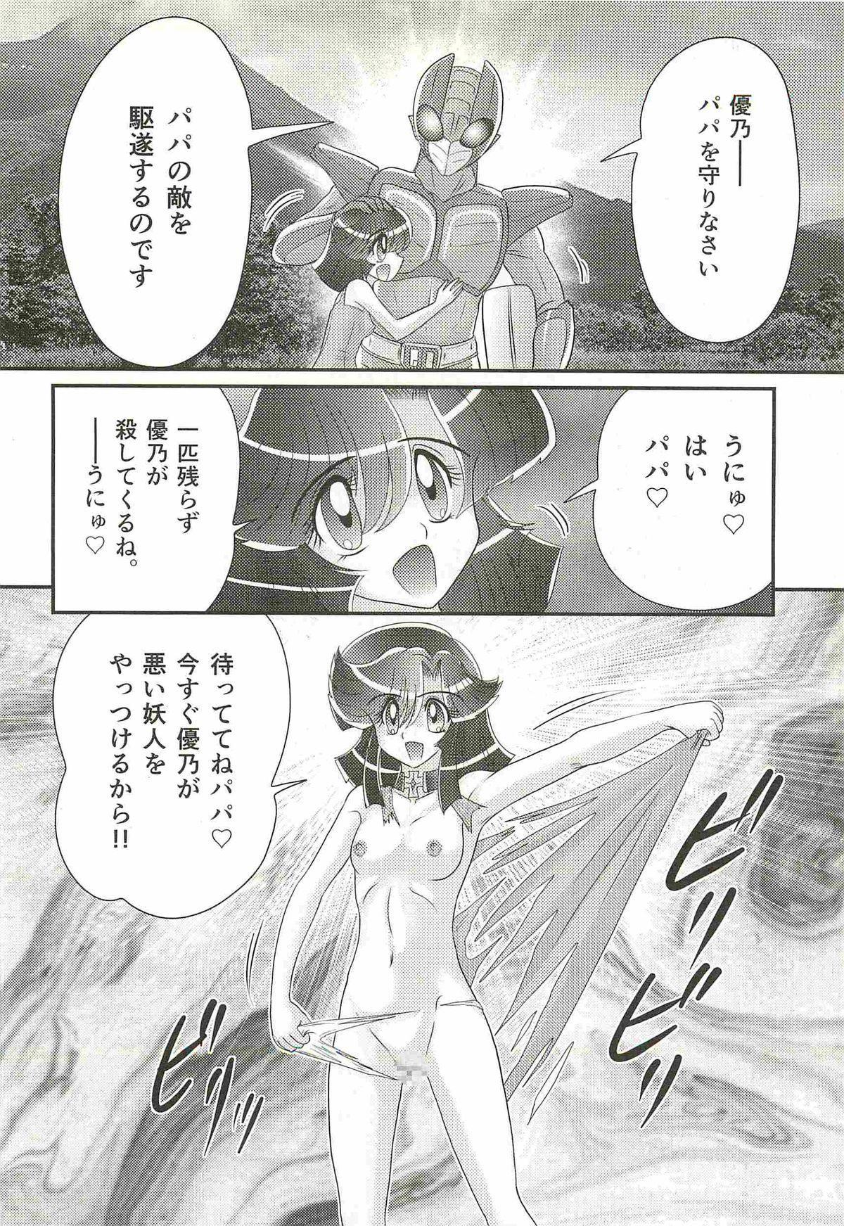 Seirei Tokusou Fairy Saber W - Shojo Kari 151