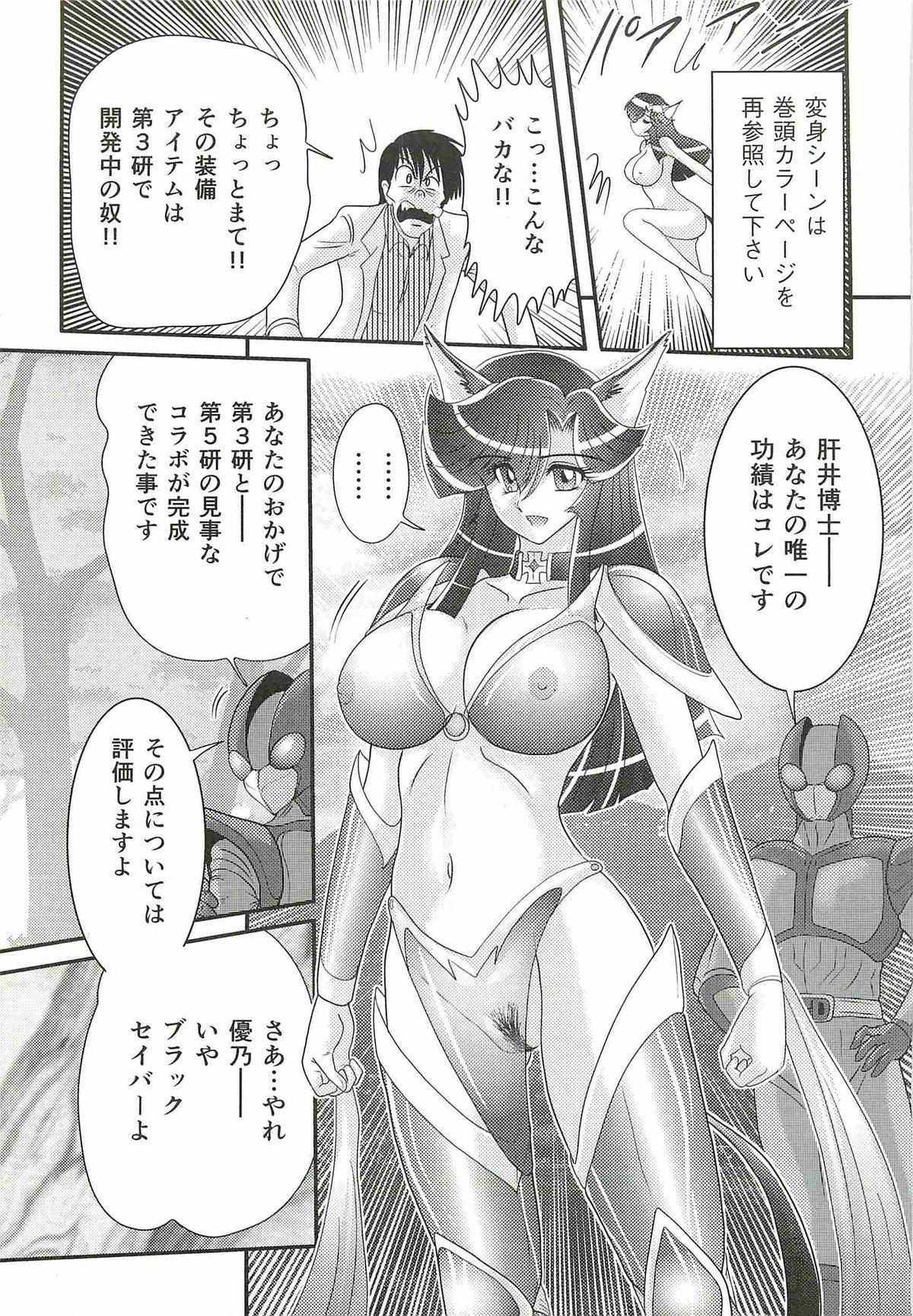 Seirei Tokusou Fairy Saber W - Shojo Kari 152