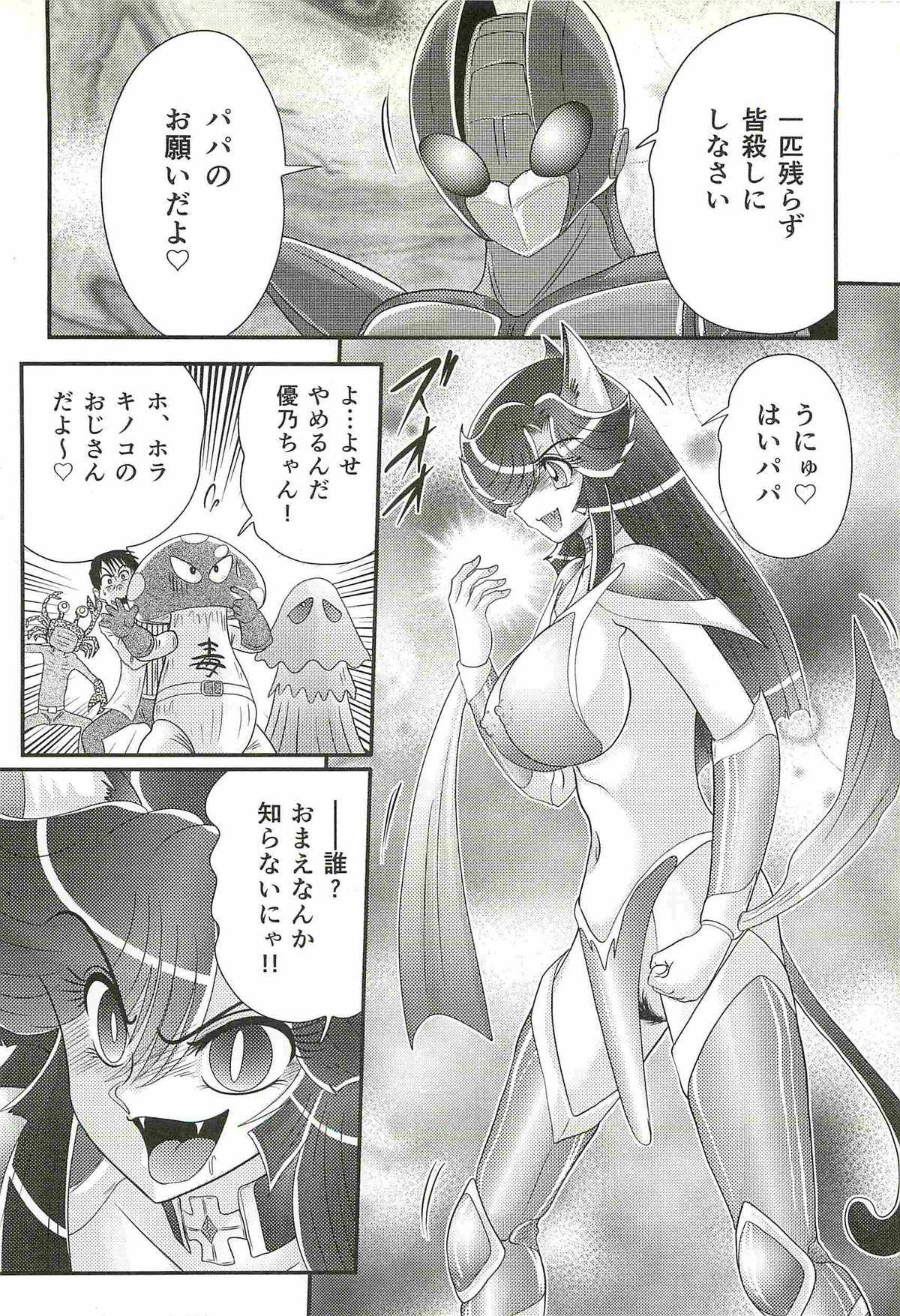 Seirei Tokusou Fairy Saber W - Shojo Kari 153
