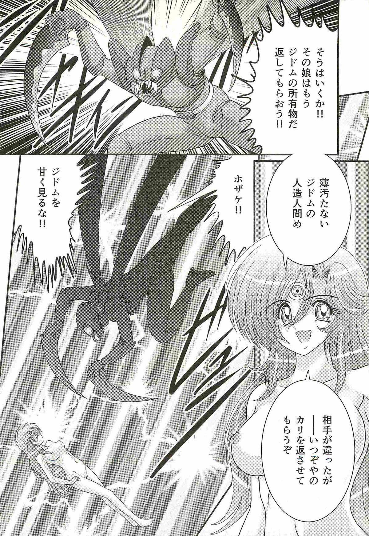 Seirei Tokusou Fairy Saber W - Shojo Kari 157