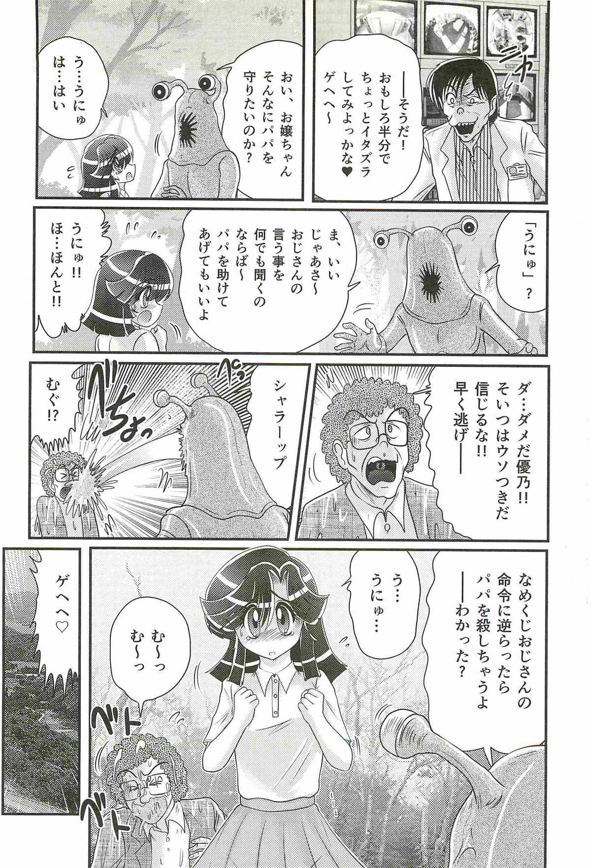 Seirei Tokusou Fairy Saber W - Shojo Kari 15