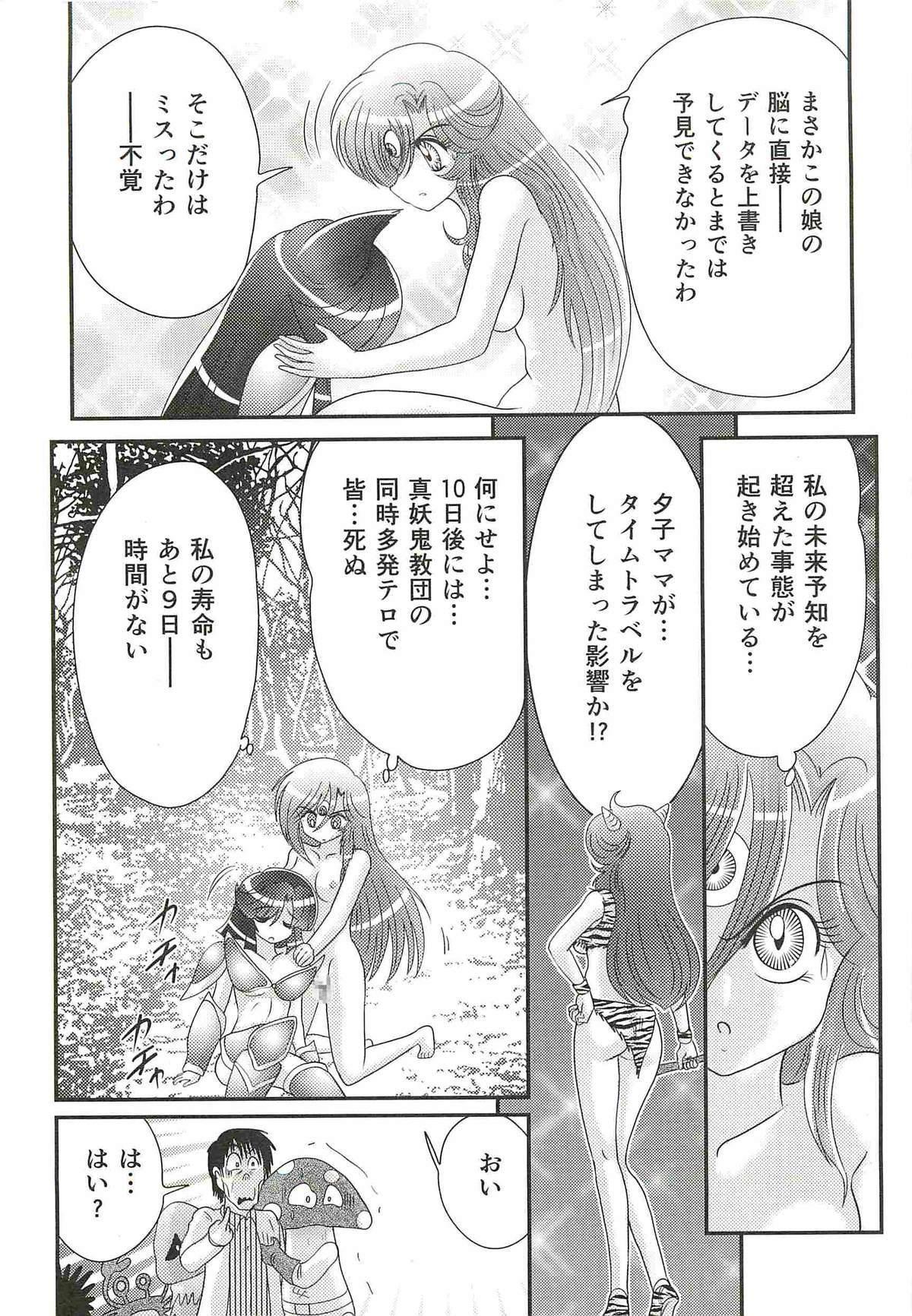 Seirei Tokusou Fairy Saber W - Shojo Kari 160