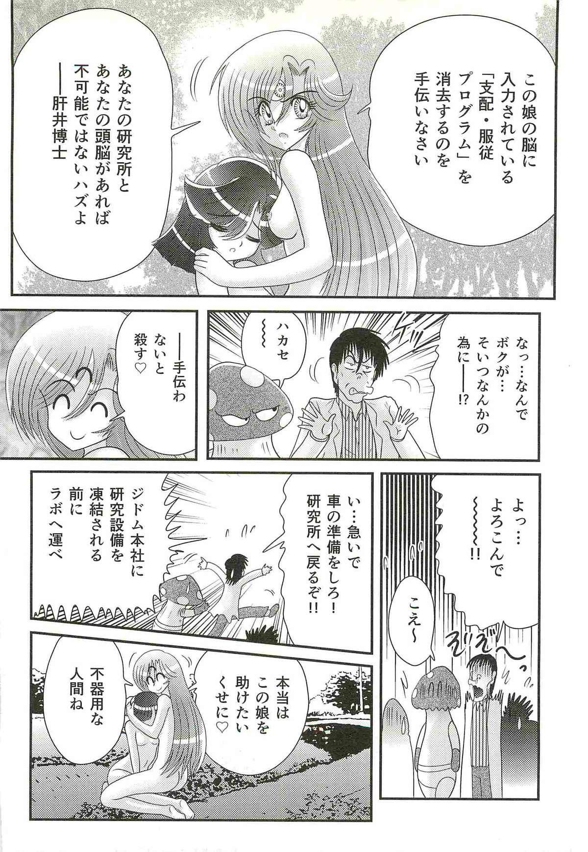 Seirei Tokusou Fairy Saber W - Shojo Kari 161