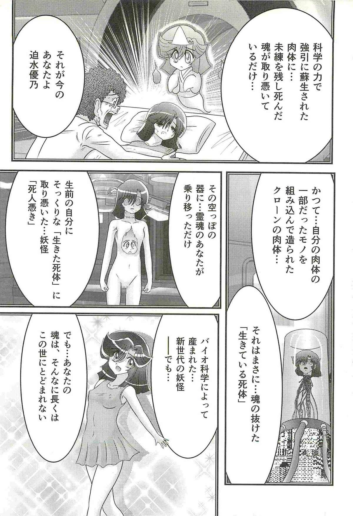 Seirei Tokusou Fairy Saber W - Shojo Kari 163