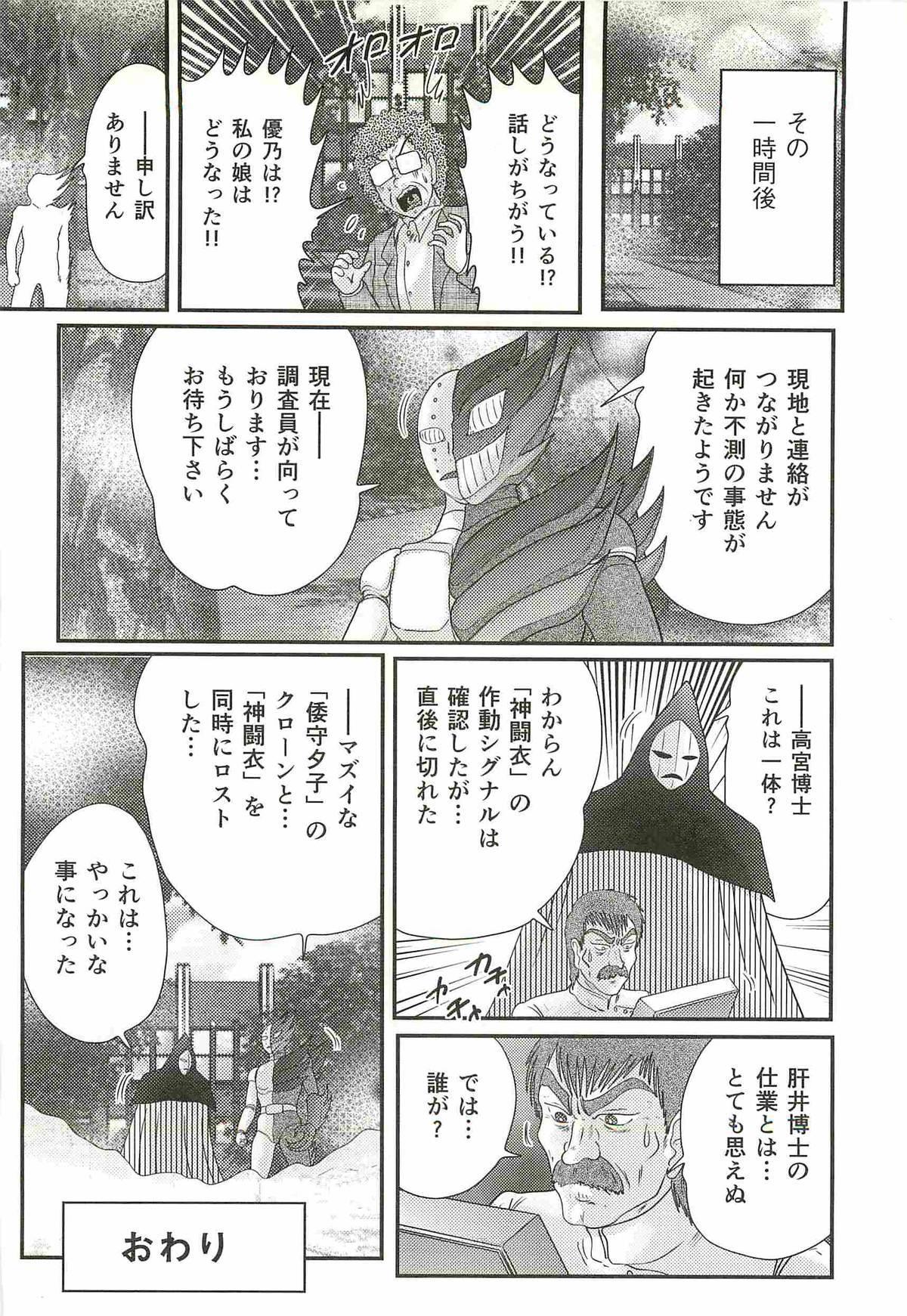 Seirei Tokusou Fairy Saber W - Shojo Kari 165
