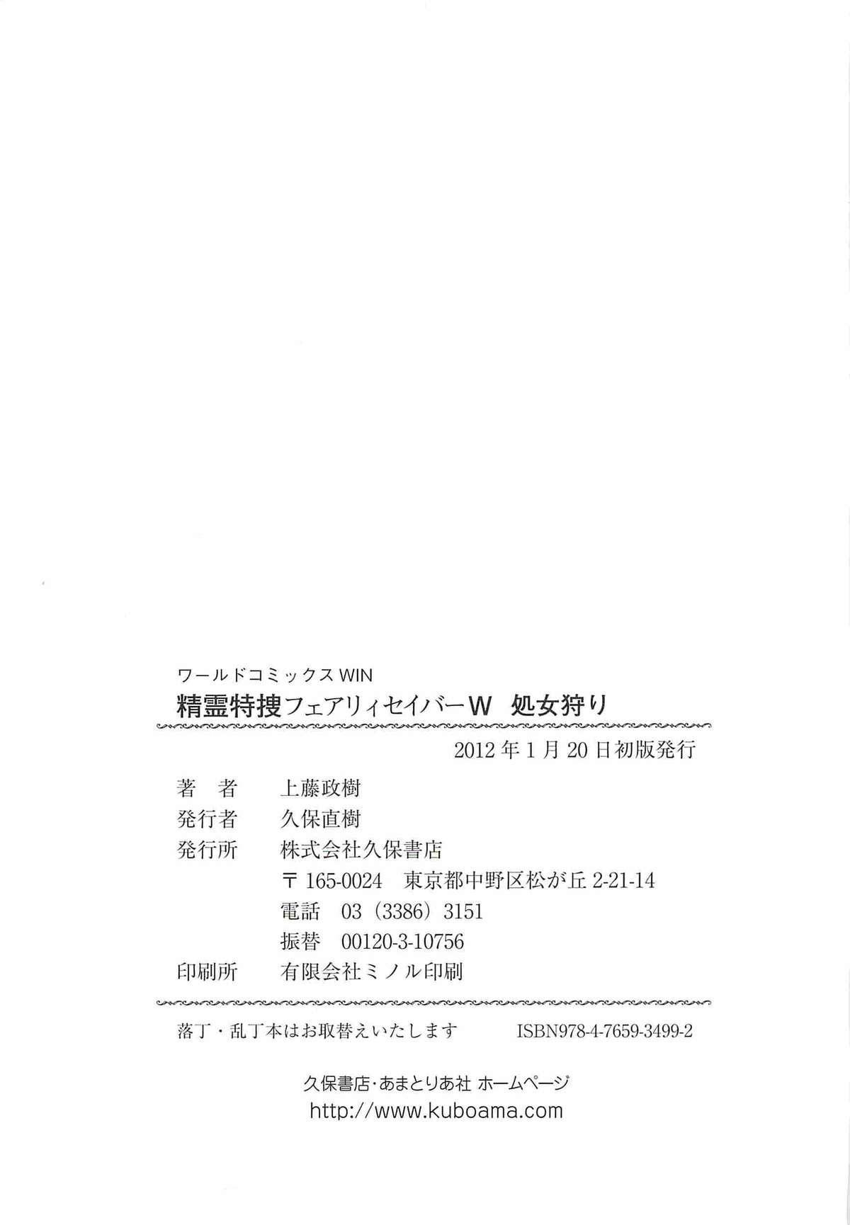Seirei Tokusou Fairy Saber W - Shojo Kari 166