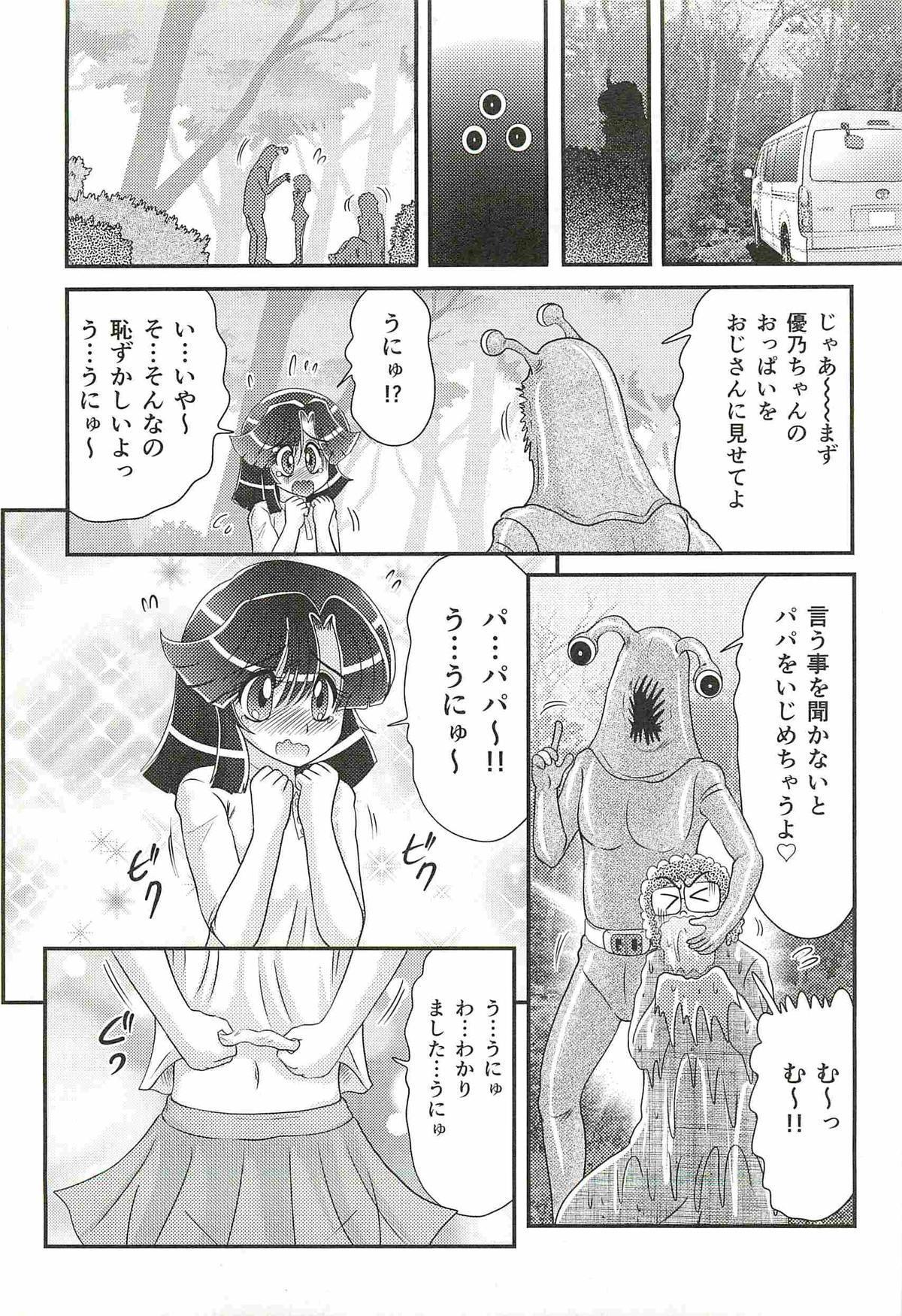 Seirei Tokusou Fairy Saber W - Shojo Kari 16