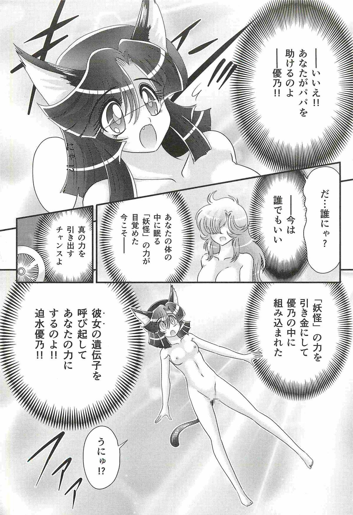 Seirei Tokusou Fairy Saber W - Shojo Kari 28
