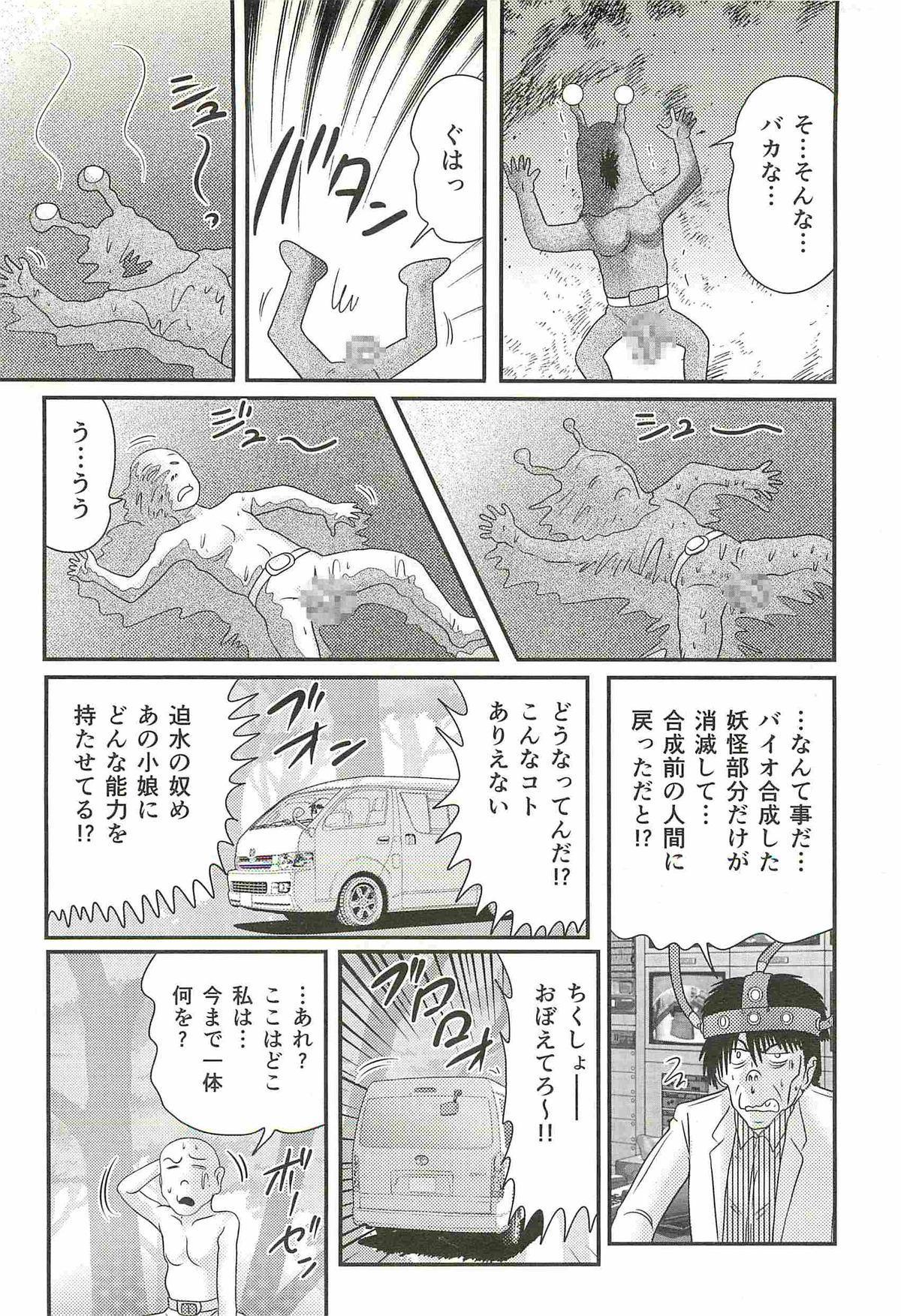 Seirei Tokusou Fairy Saber W - Shojo Kari 41