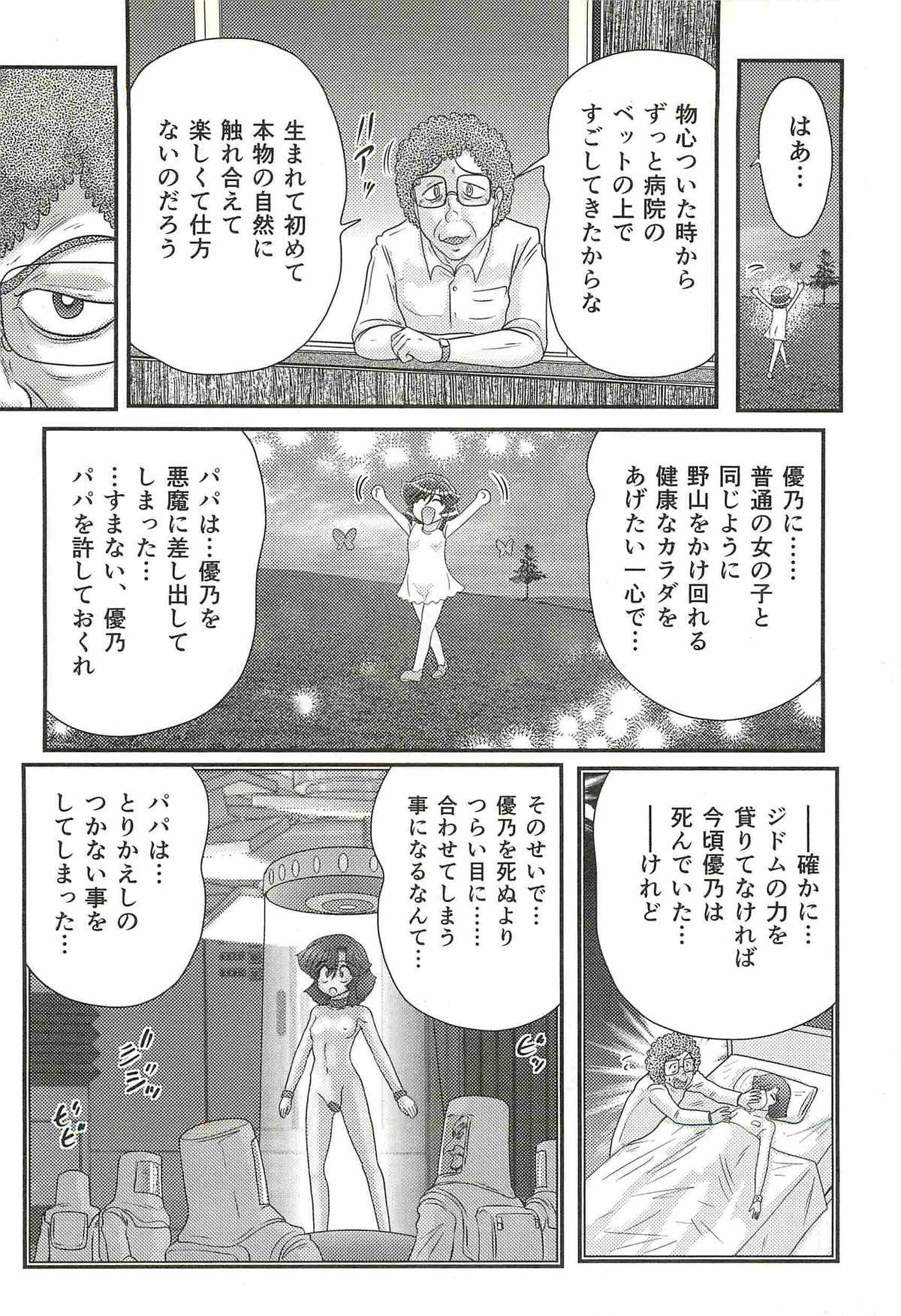 Seirei Tokusou Fairy Saber W - Shojo Kari 45