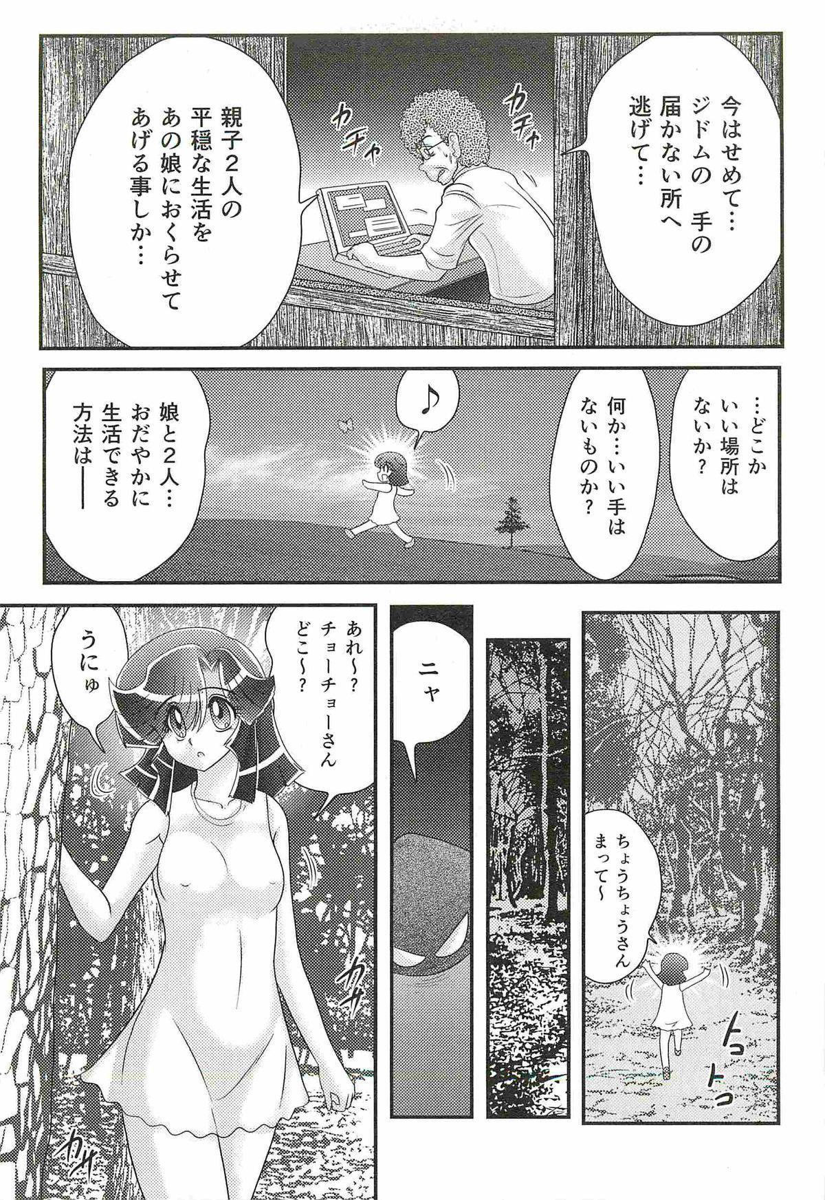 Seirei Tokusou Fairy Saber W - Shojo Kari 46