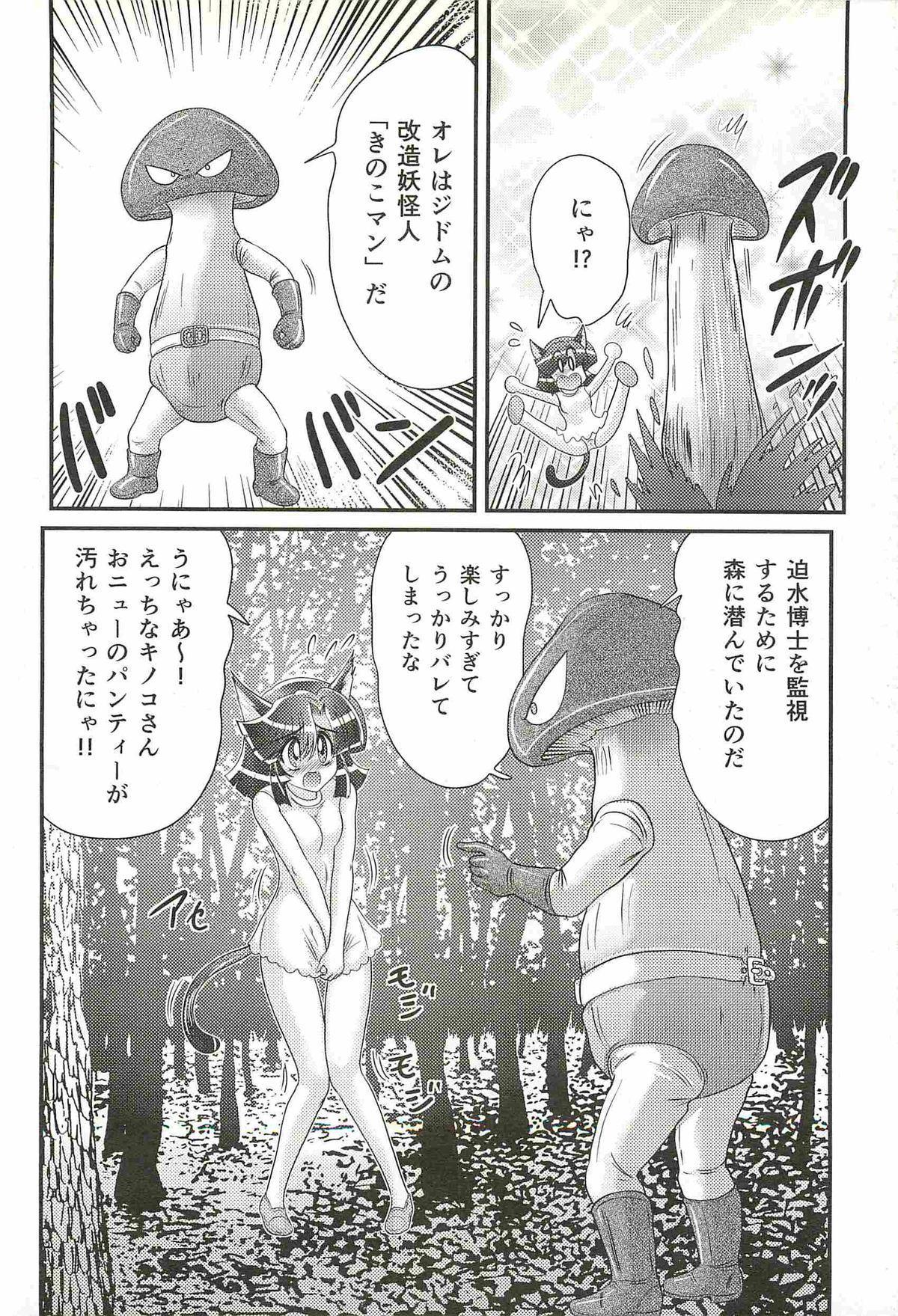 Seirei Tokusou Fairy Saber W - Shojo Kari 53