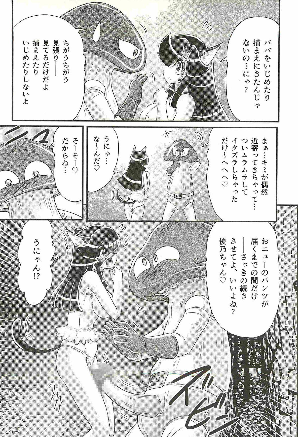 Seirei Tokusou Fairy Saber W - Shojo Kari 59
