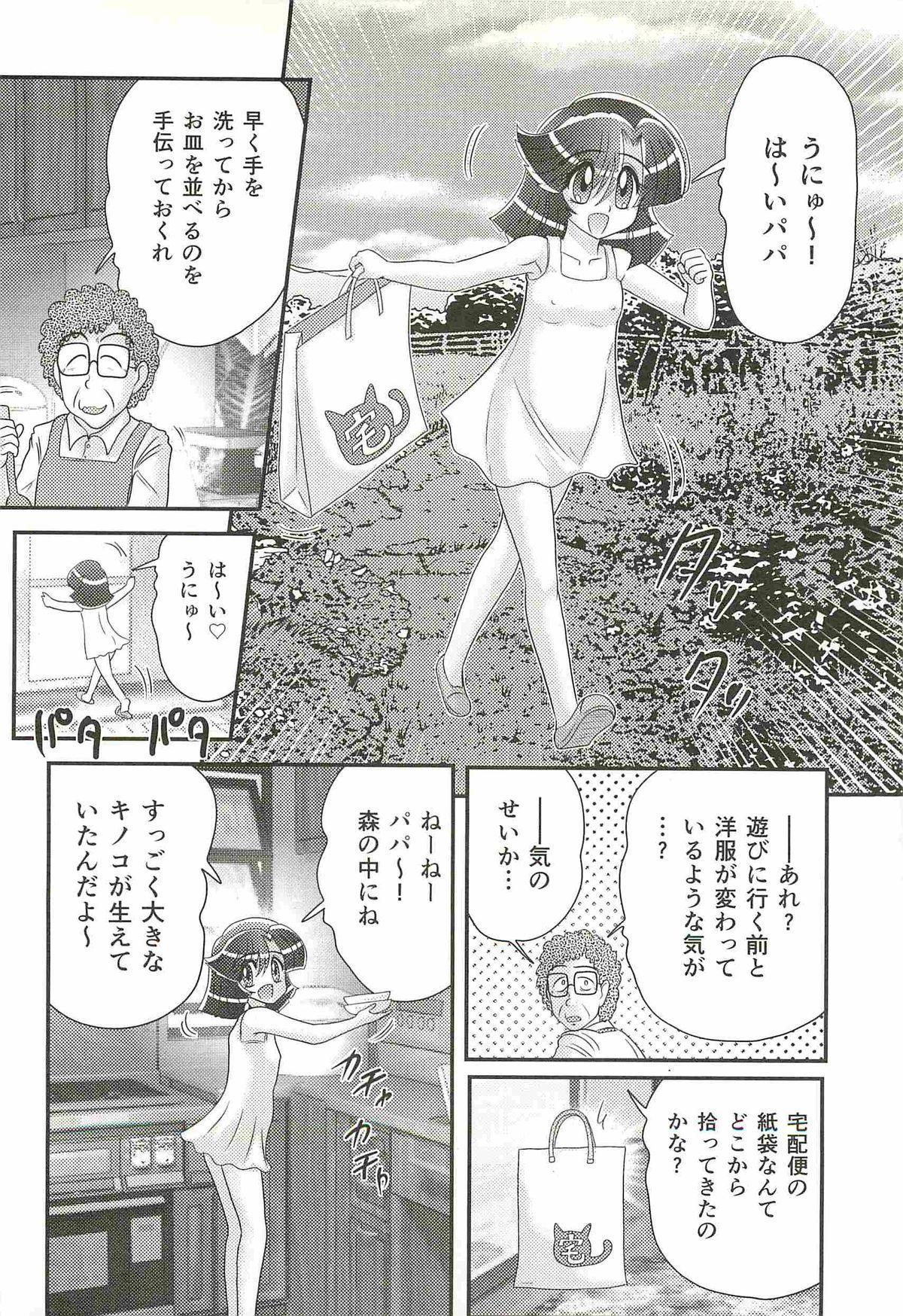 Seirei Tokusou Fairy Saber W - Shojo Kari 67
