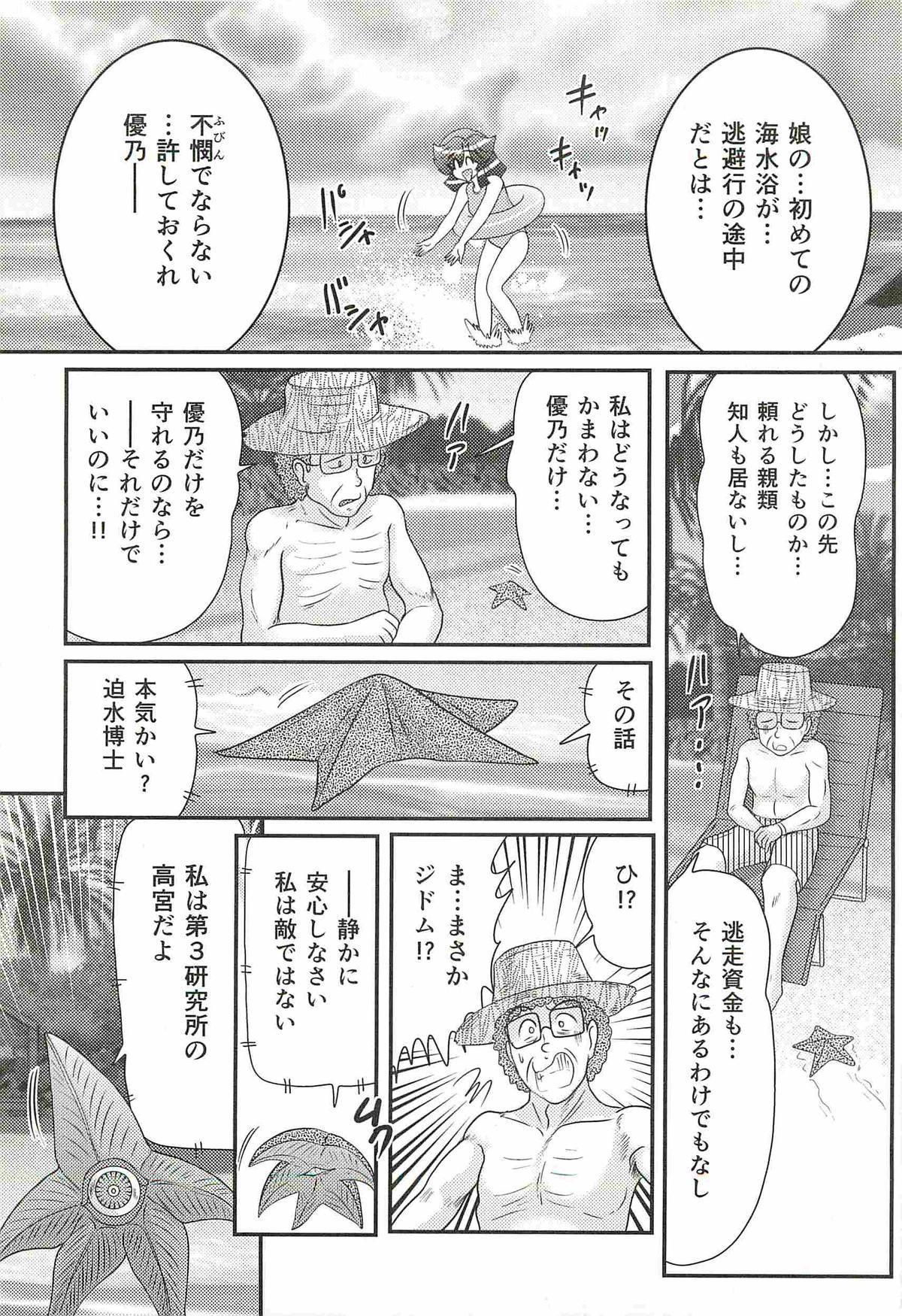 Seirei Tokusou Fairy Saber W - Shojo Kari 70