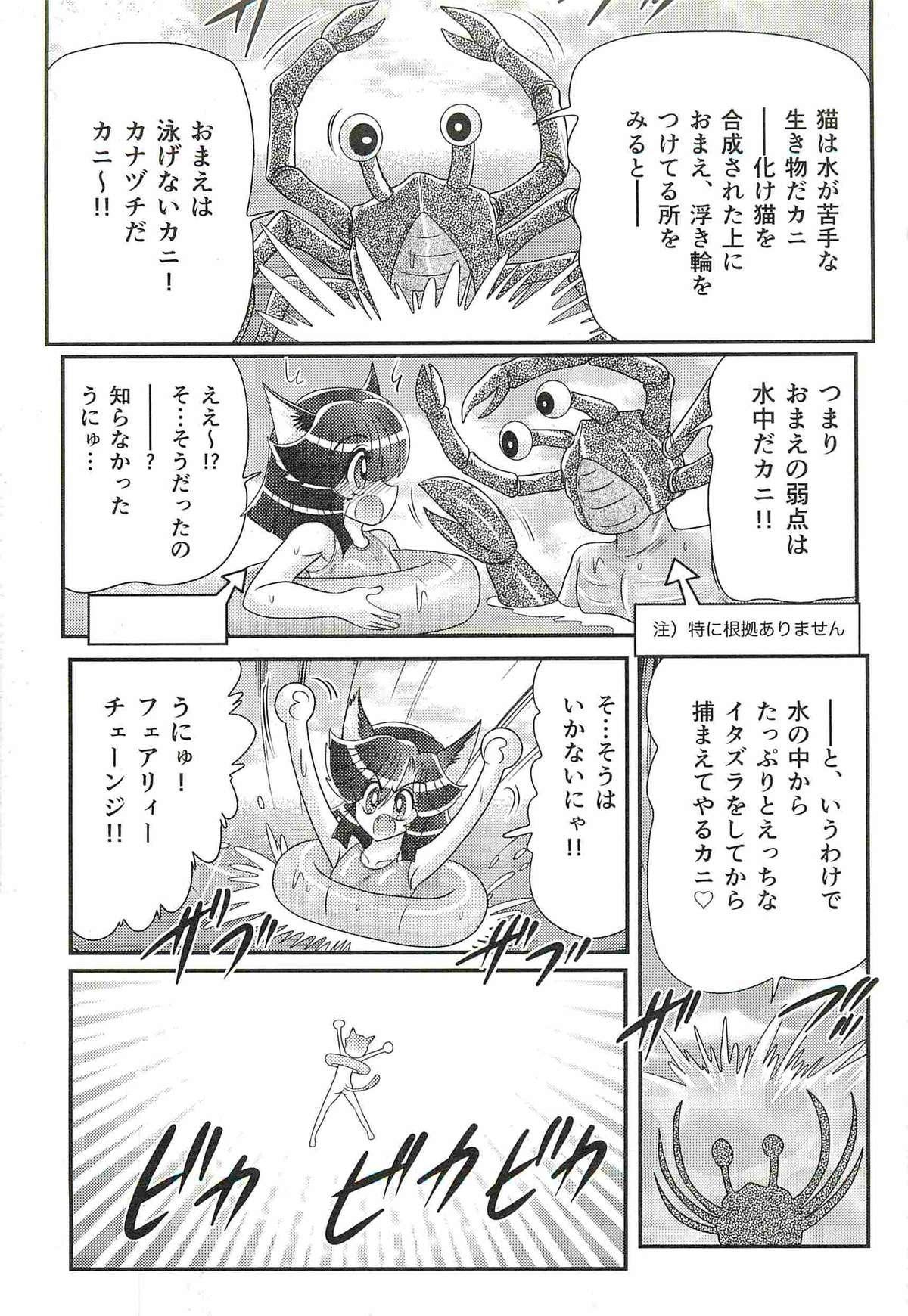 Seirei Tokusou Fairy Saber W - Shojo Kari 78