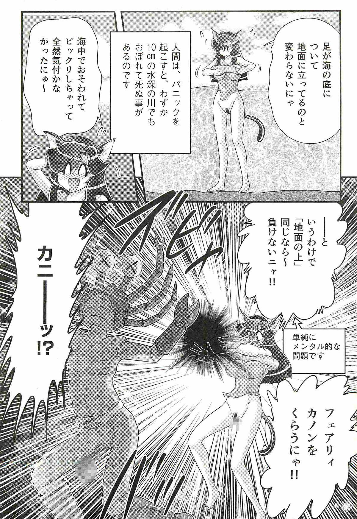 Seirei Tokusou Fairy Saber W - Shojo Kari 86