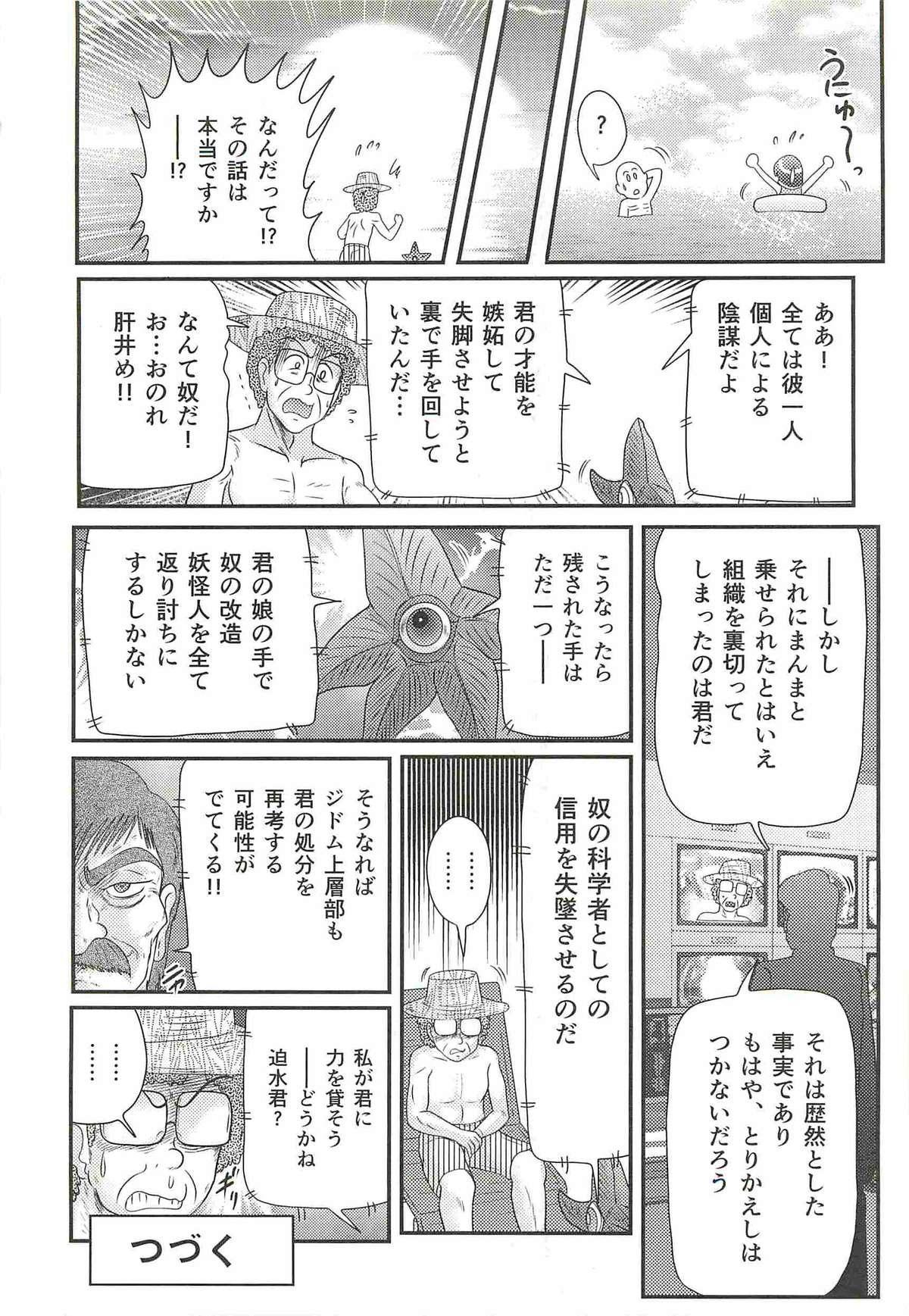 Seirei Tokusou Fairy Saber W - Shojo Kari 88