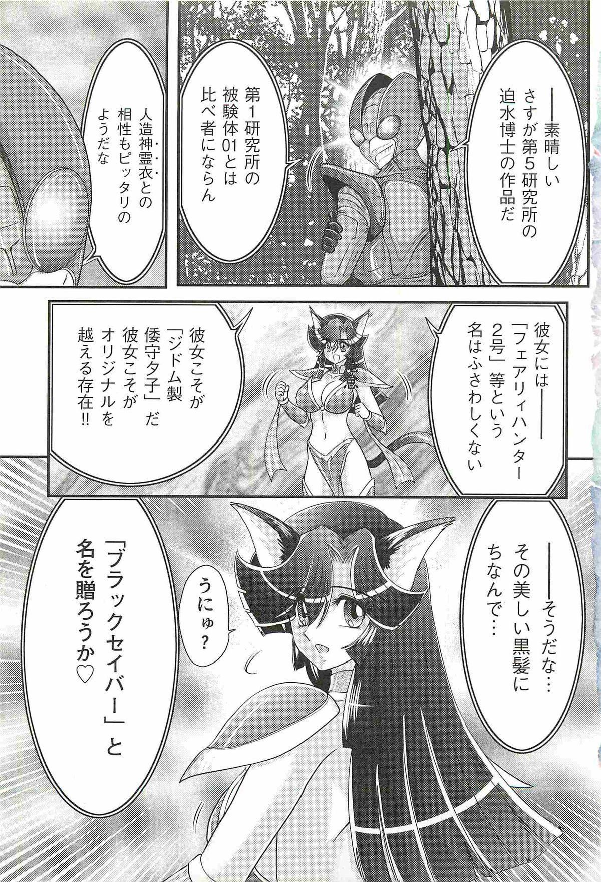 Seirei Tokusou Fairy Saber W - Shojo Kari 8
