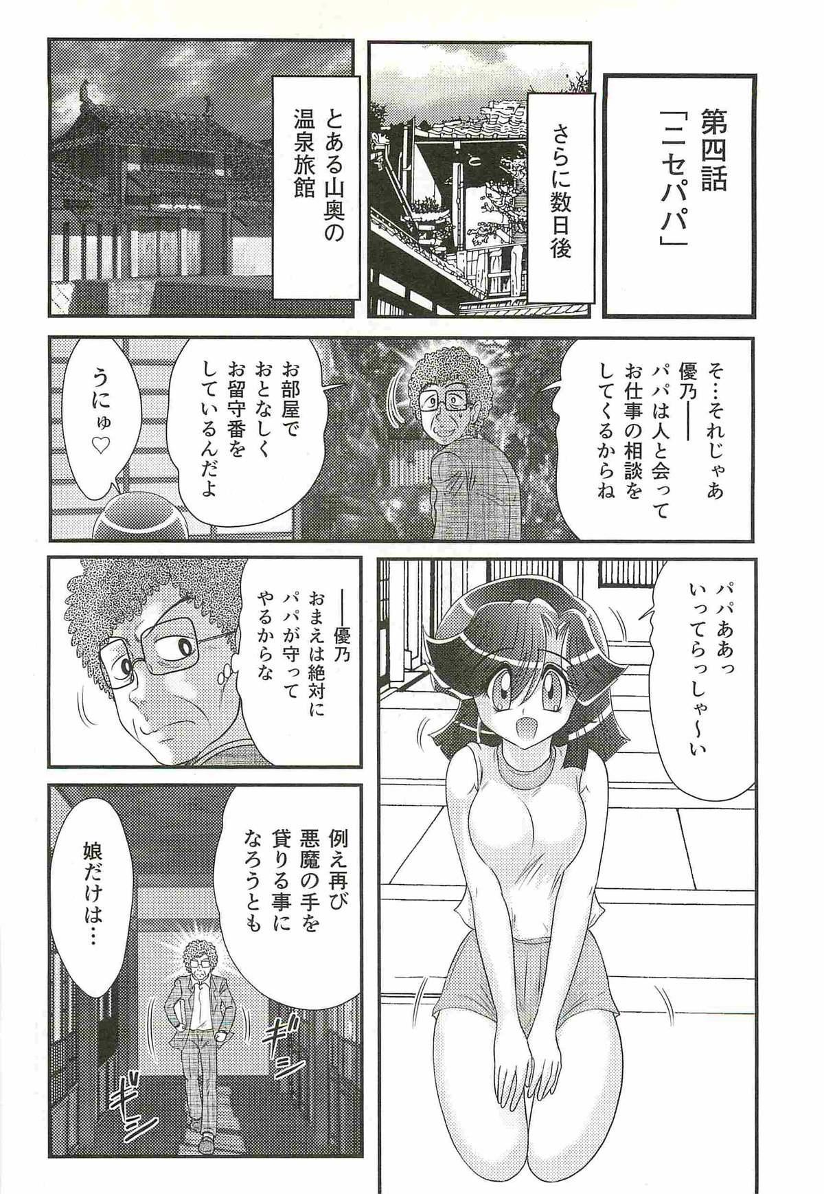 Seirei Tokusou Fairy Saber W - Shojo Kari 89