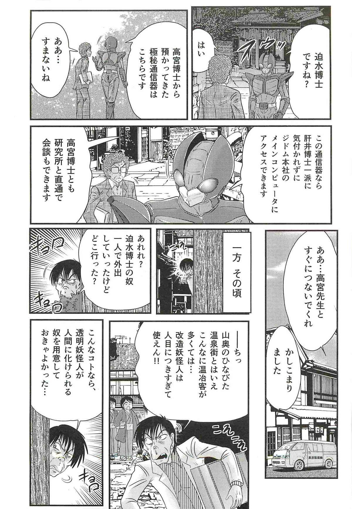 Seirei Tokusou Fairy Saber W - Shojo Kari 90