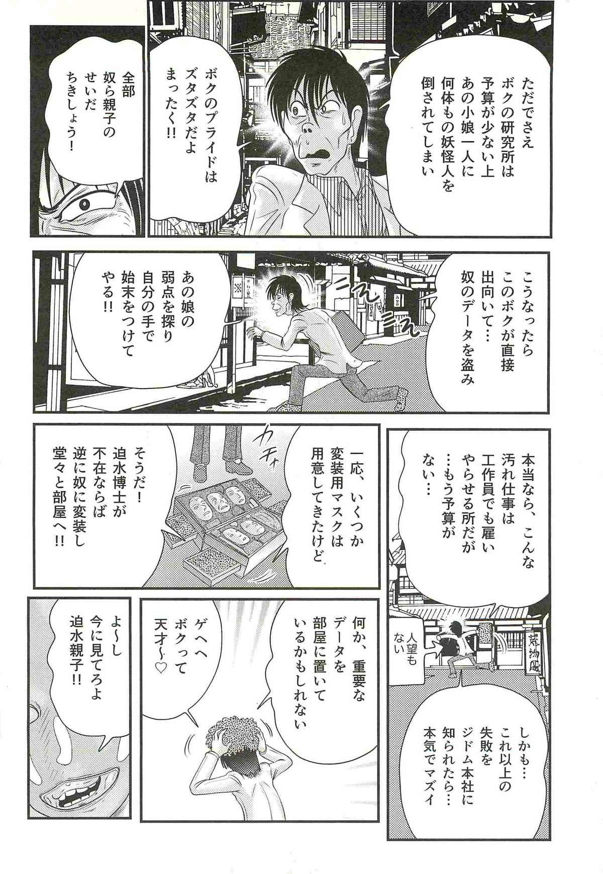 Seirei Tokusou Fairy Saber W - Shojo Kari 91