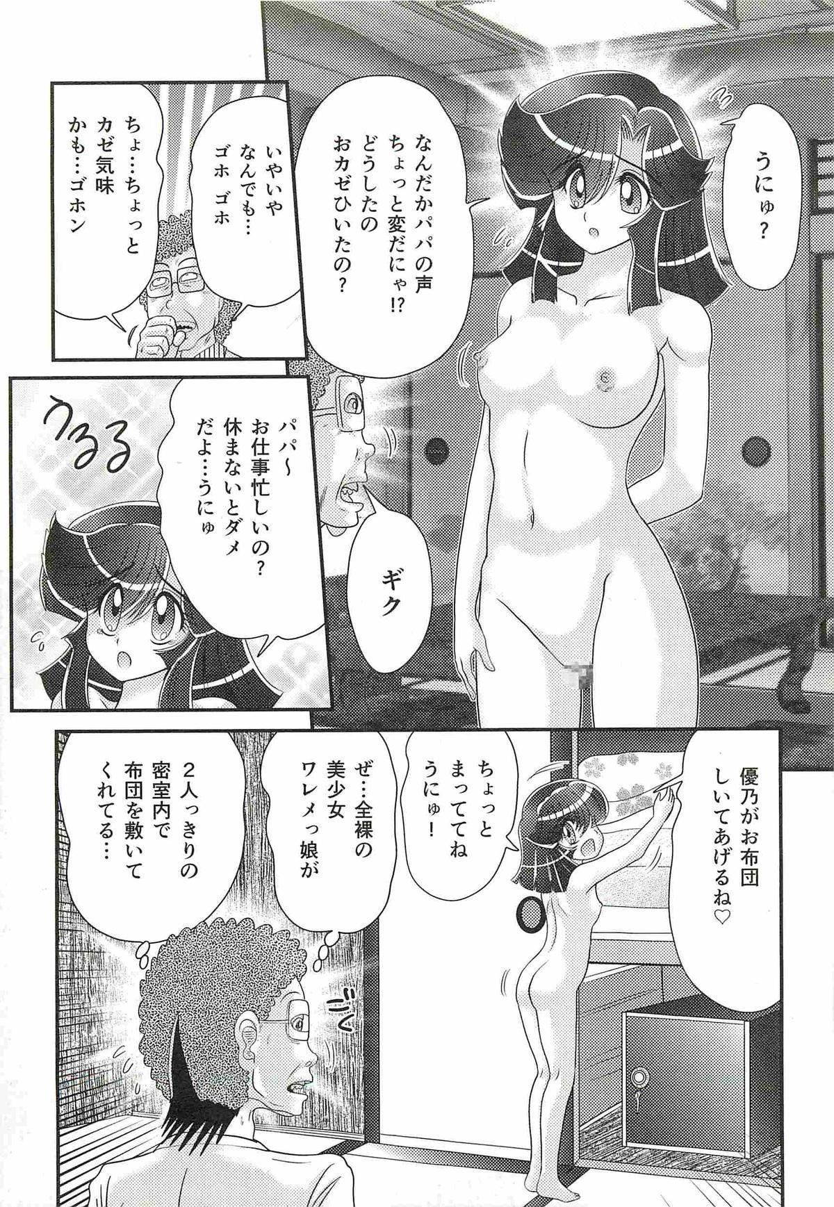 Seirei Tokusou Fairy Saber W - Shojo Kari 94