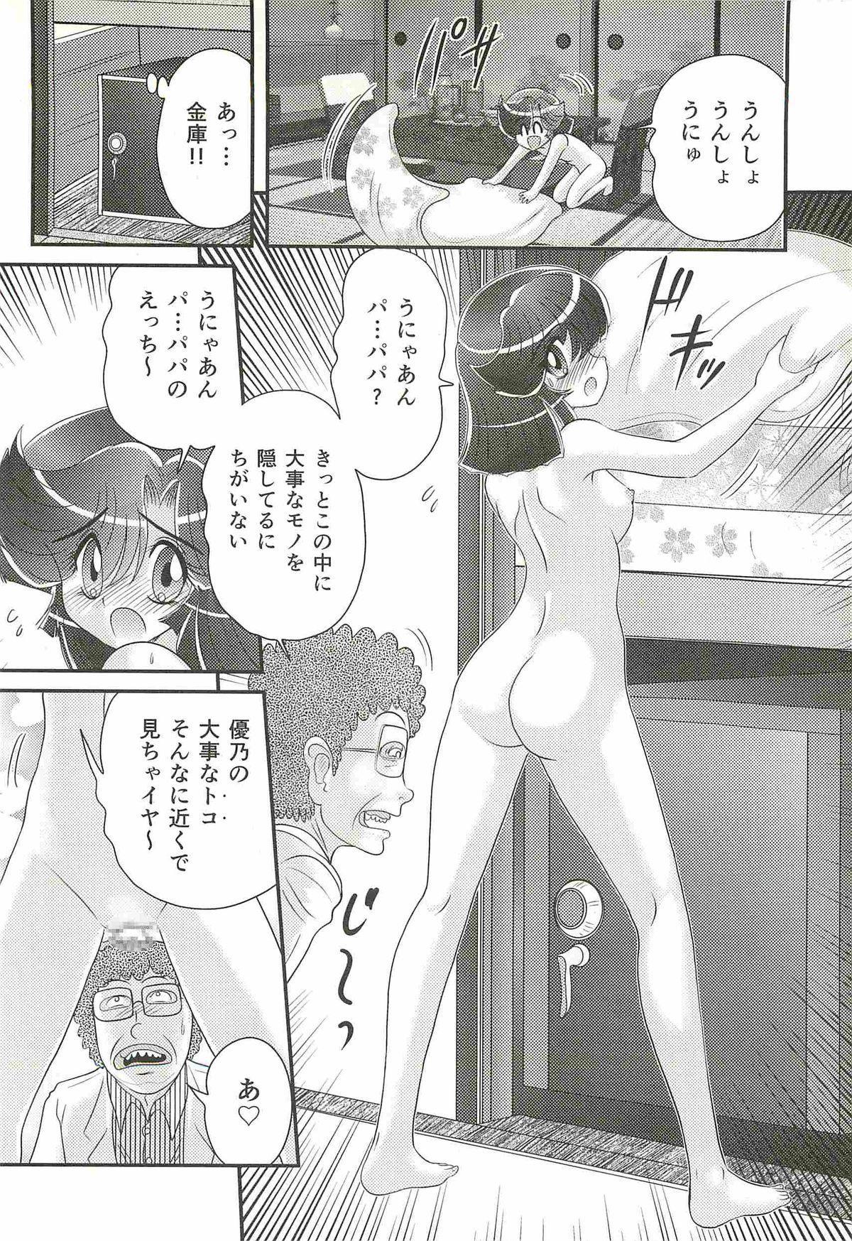 Seirei Tokusou Fairy Saber W - Shojo Kari 95