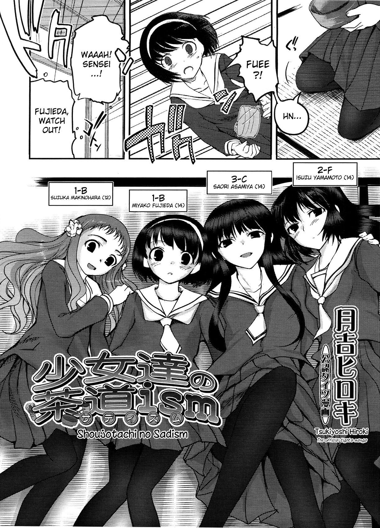 Shoujotachi no Sadism 1-5 1