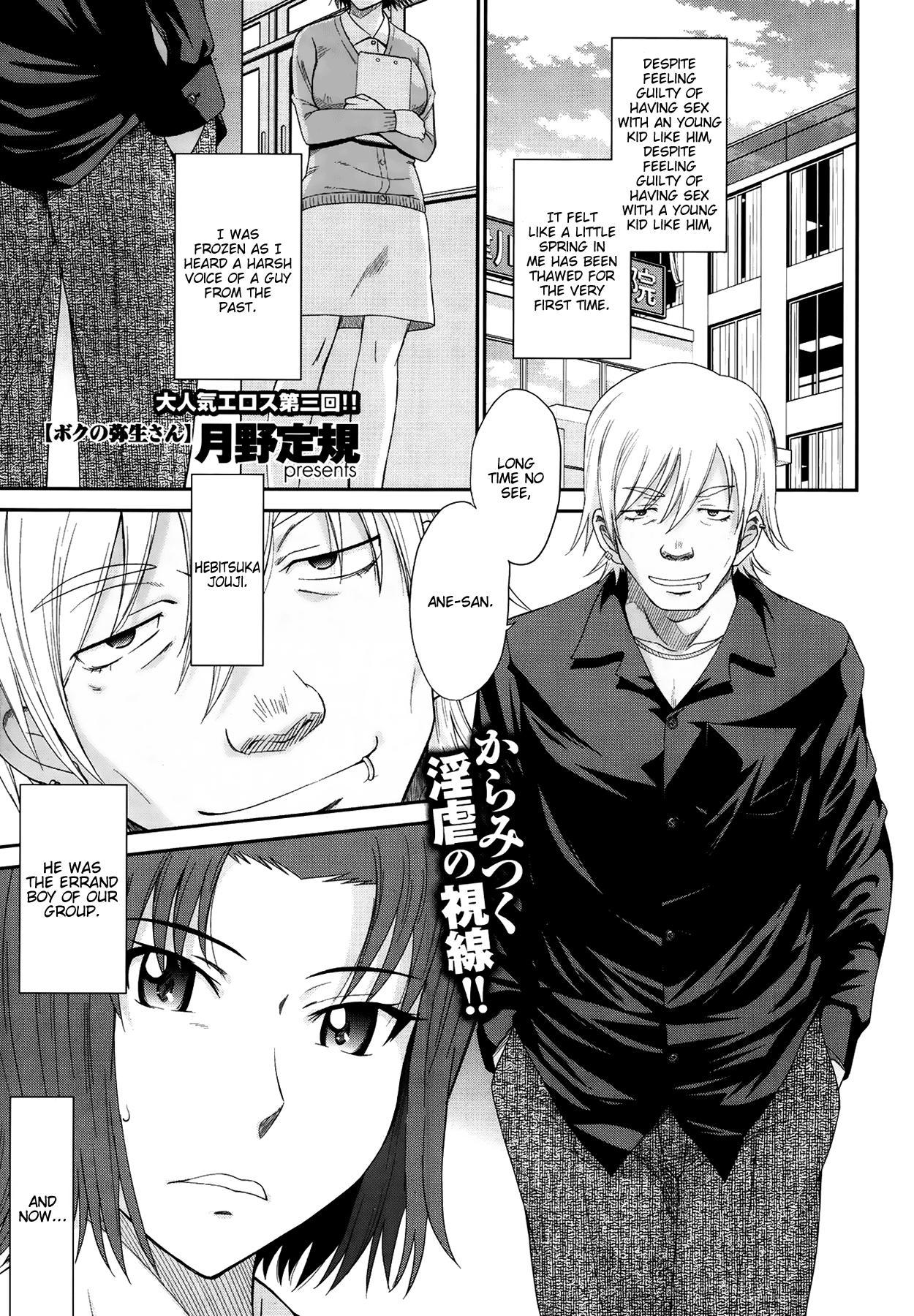[Tsukino Jyogi] Boku no Yayoi-san ch.1-4 [English] =Krizalid= 50