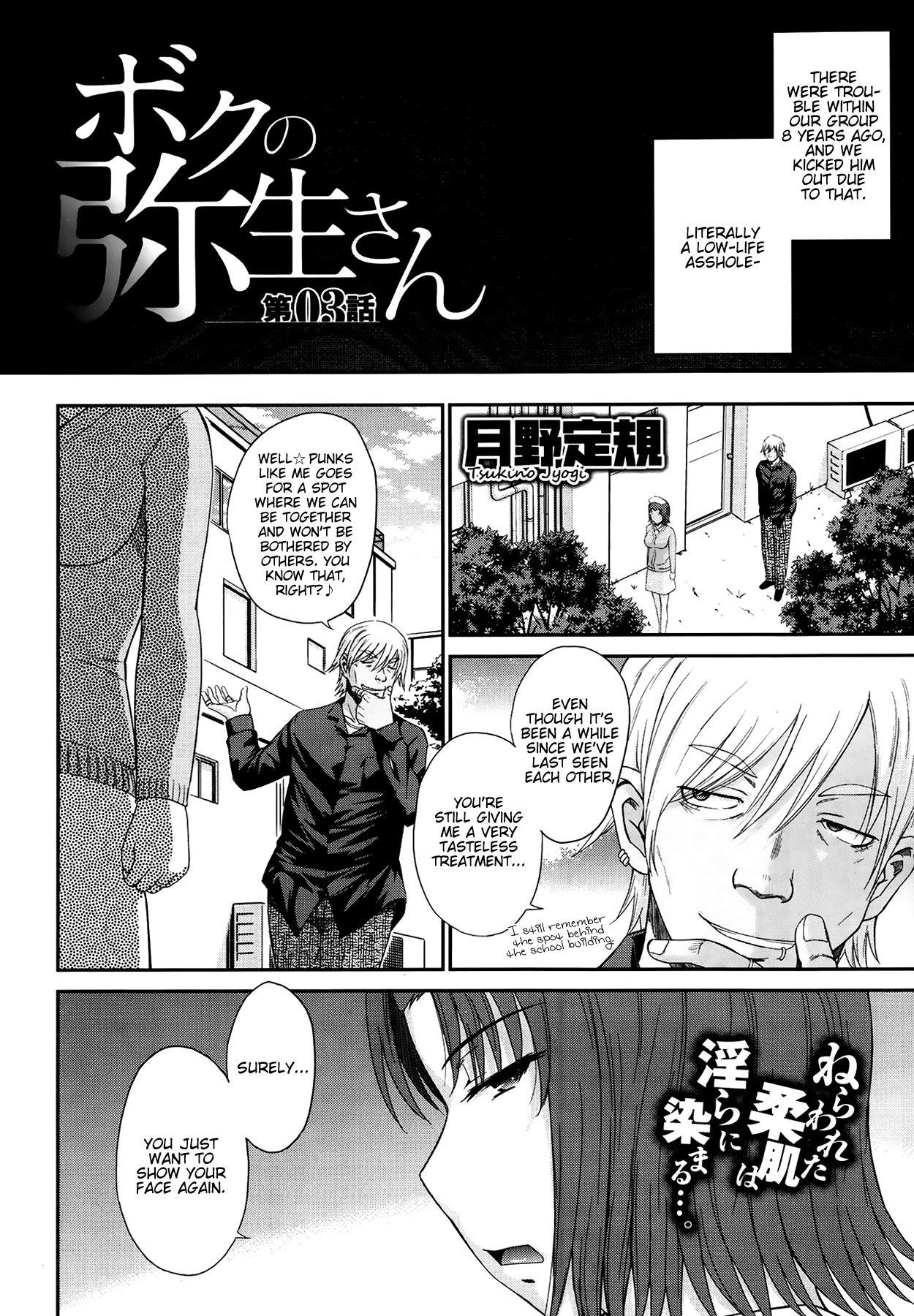 [Tsukino Jyogi] Boku no Yayoi-san ch.1-4 [English] =Krizalid= 51