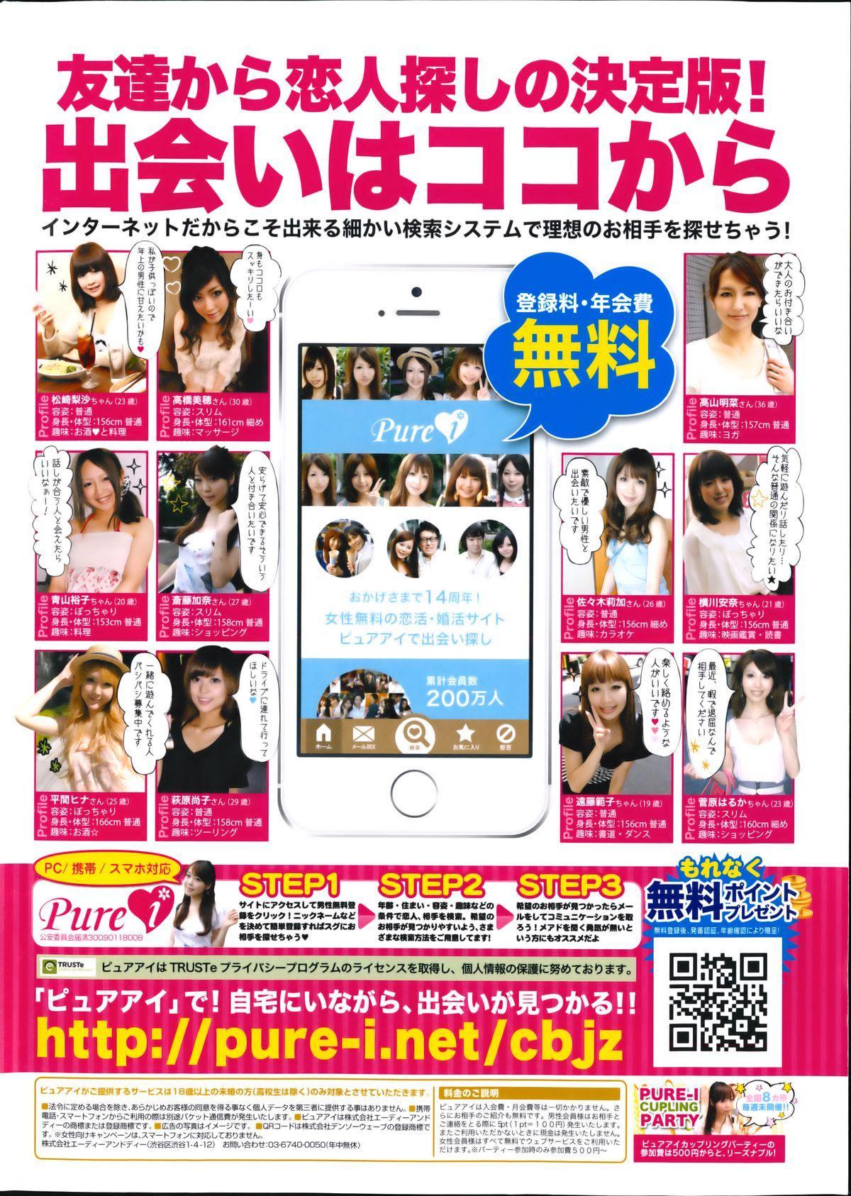 Monthly Vitaman 2014-07 1
