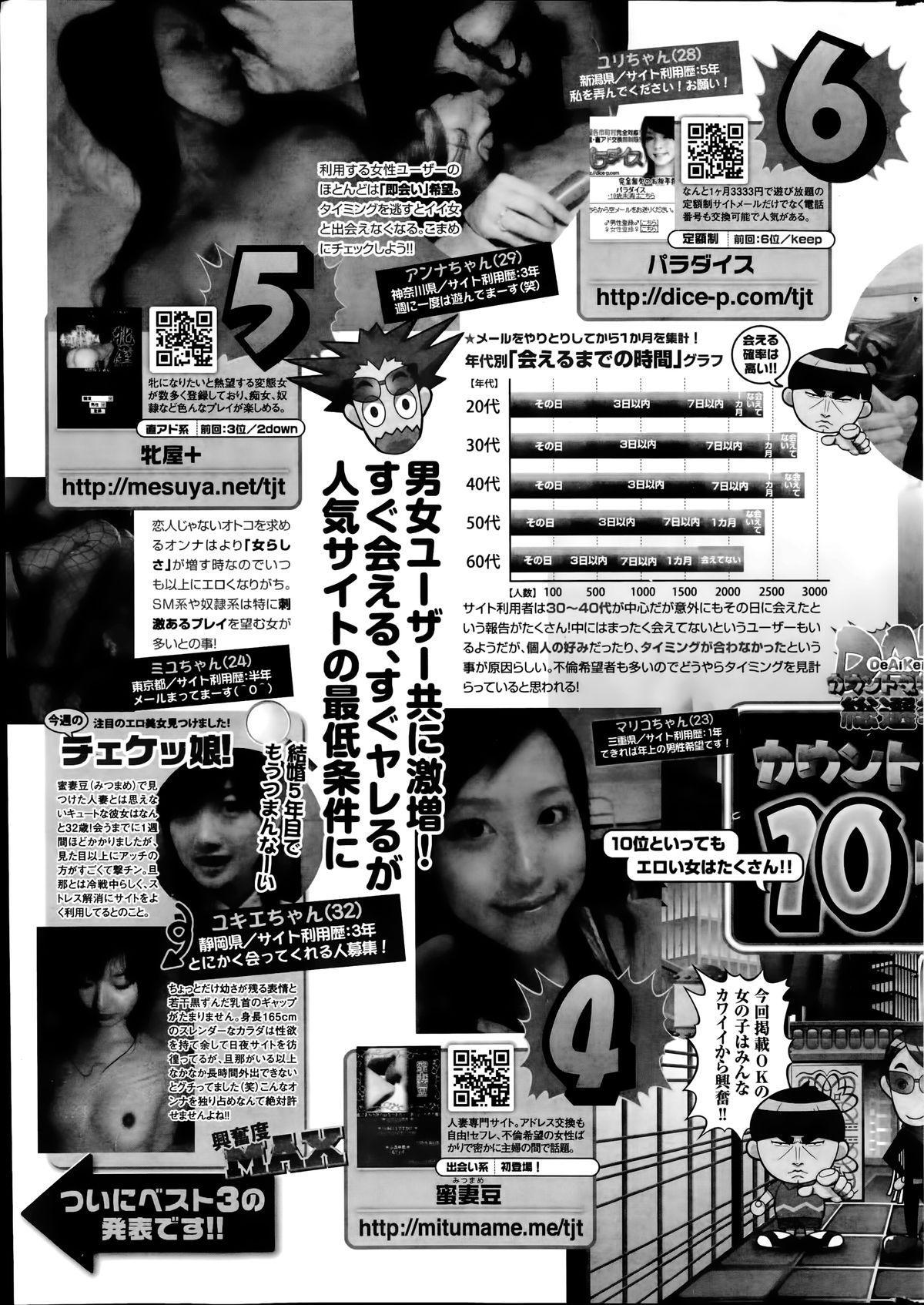 Monthly Vitaman 2014-07 248