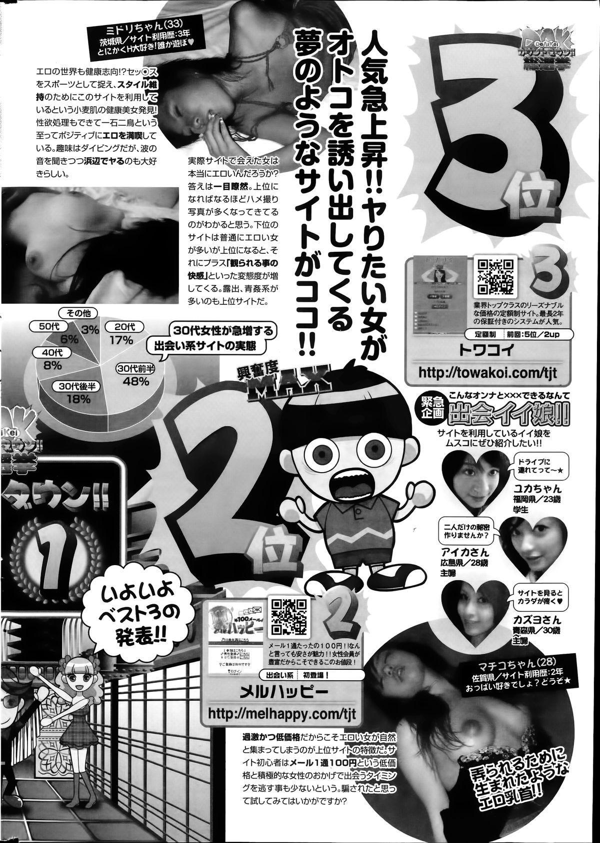 Monthly Vitaman 2014-07 249