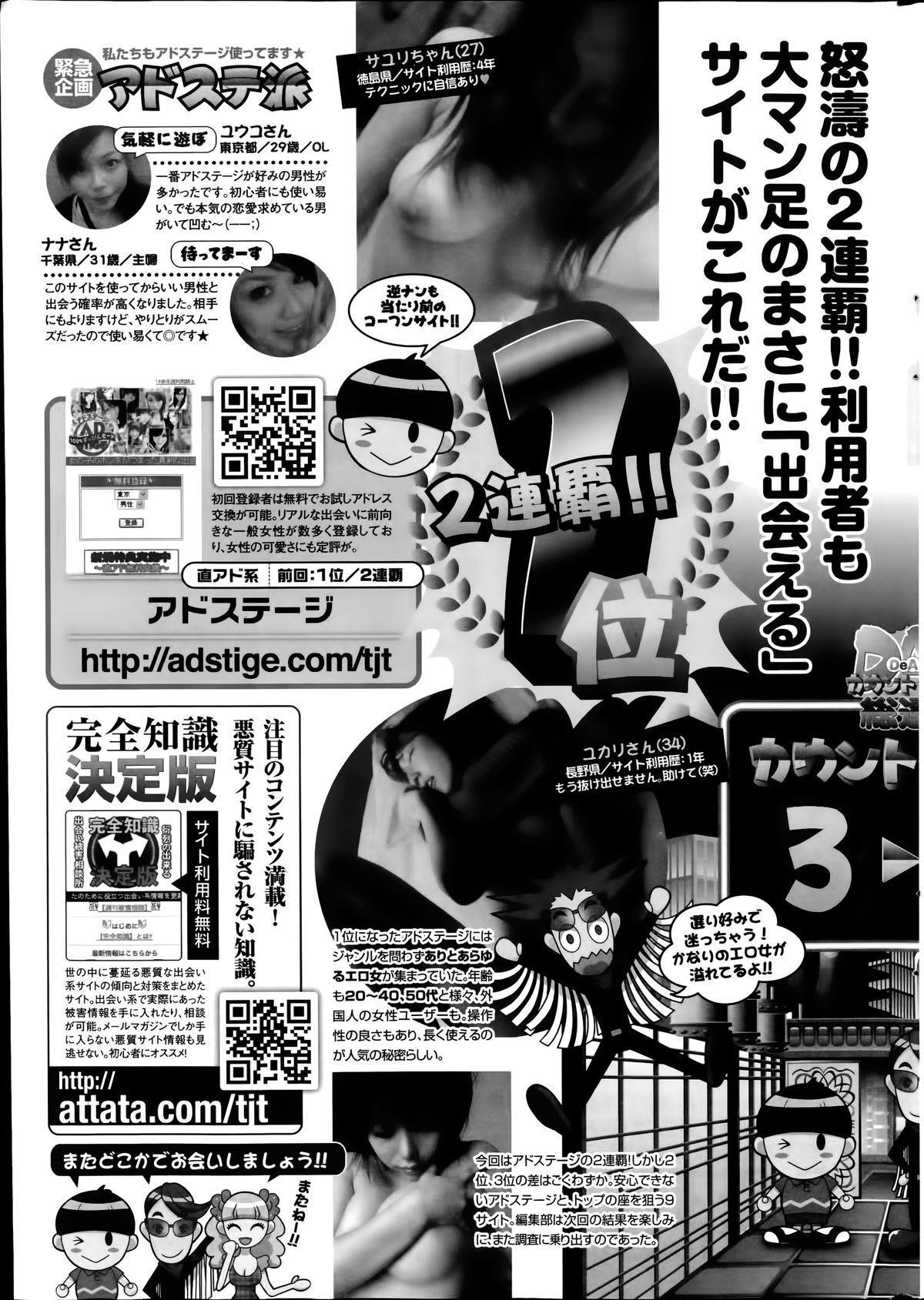 Monthly Vitaman 2014-07 250