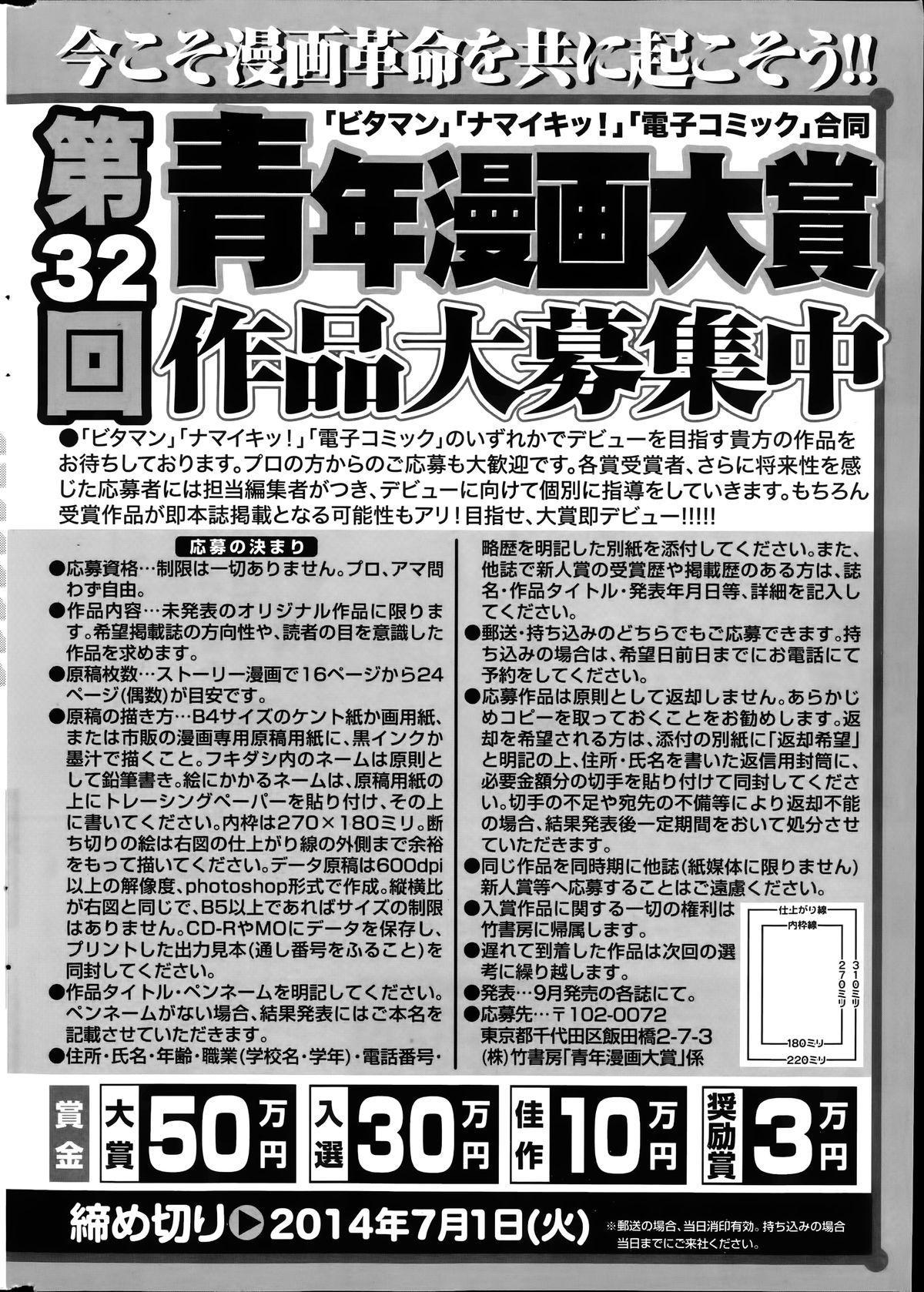 Monthly Vitaman 2014-07 253