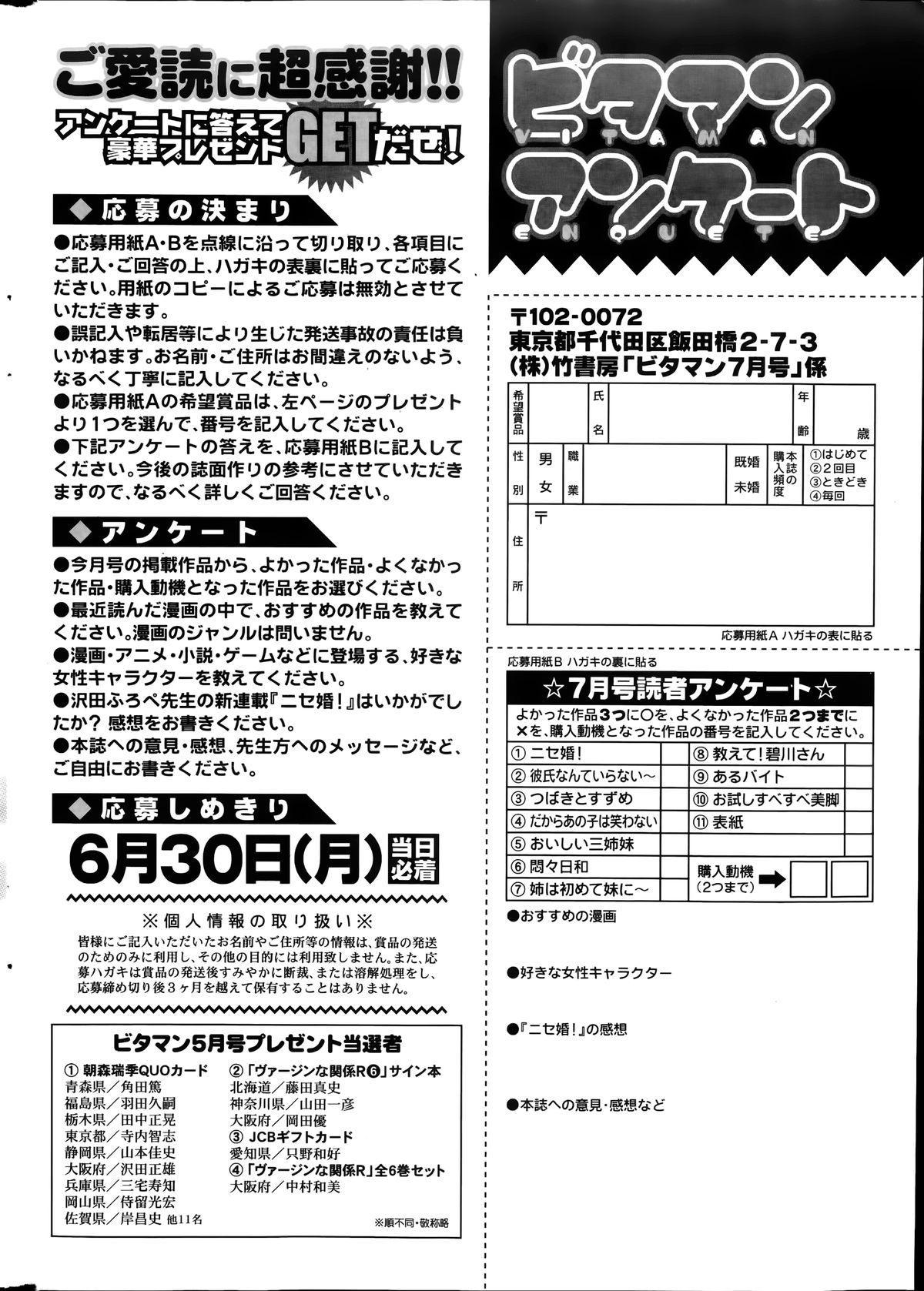 Monthly Vitaman 2014-07 255