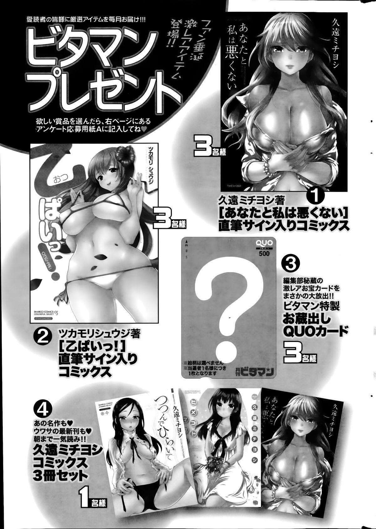Monthly Vitaman 2014-07 256