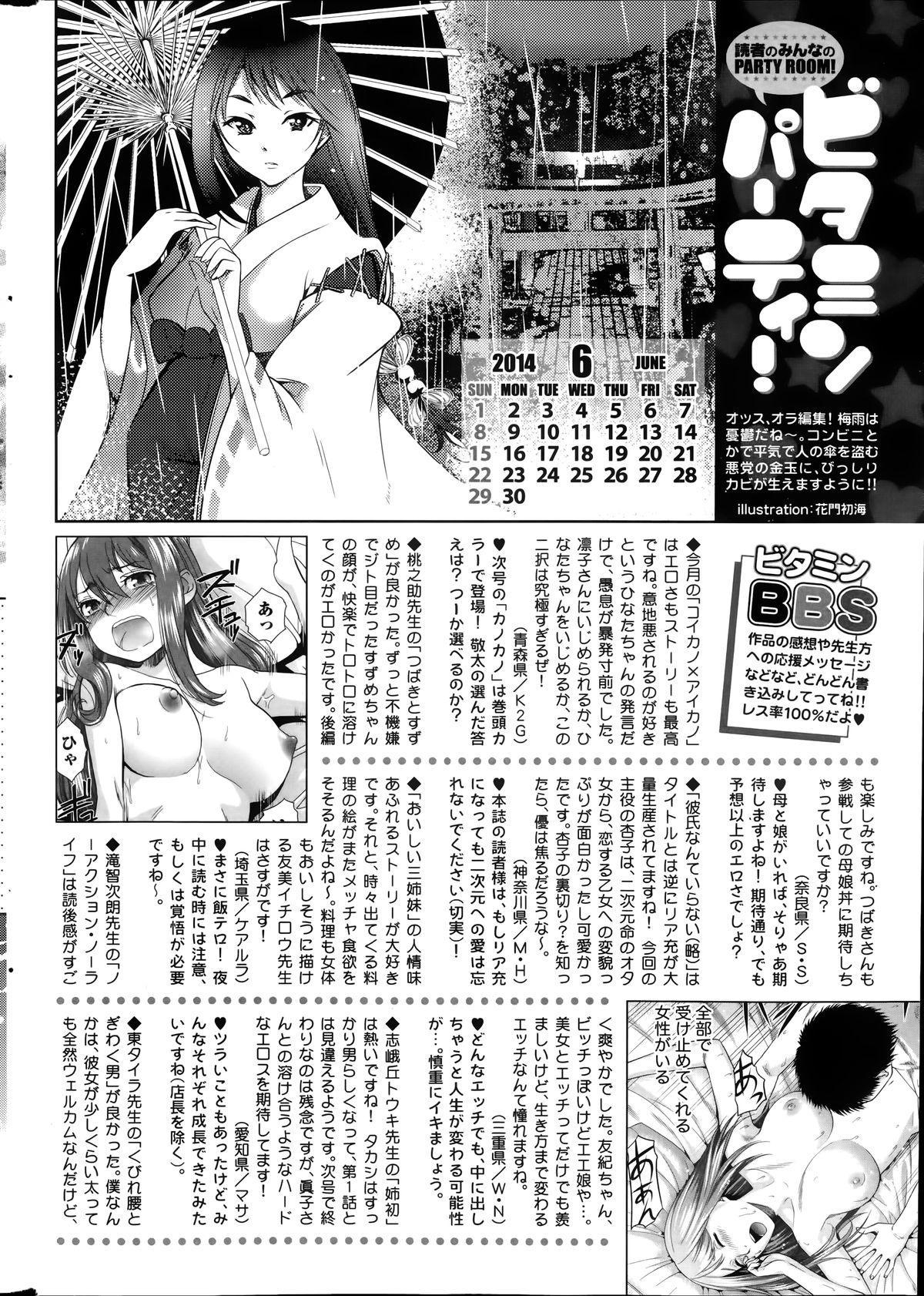 Monthly Vitaman 2014-07 257