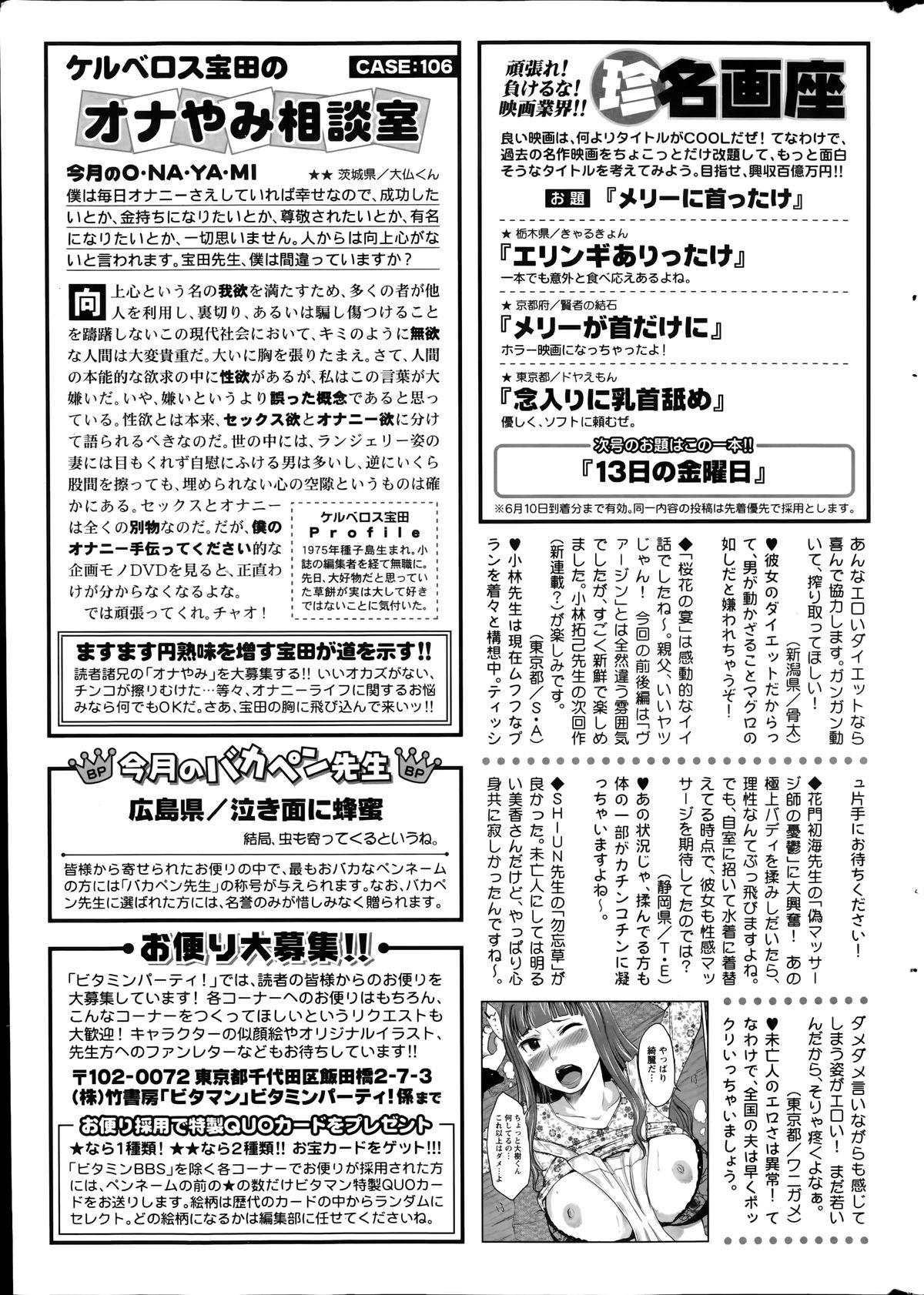 Monthly Vitaman 2014-07 258