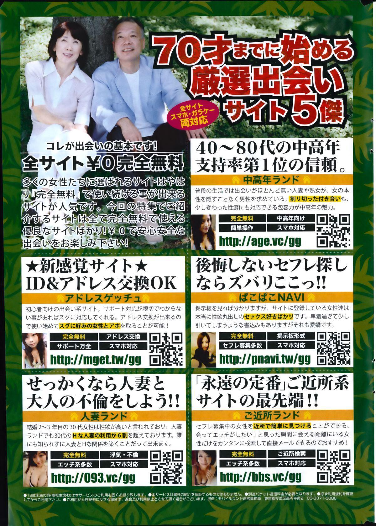Monthly Vitaman 2014-07 262